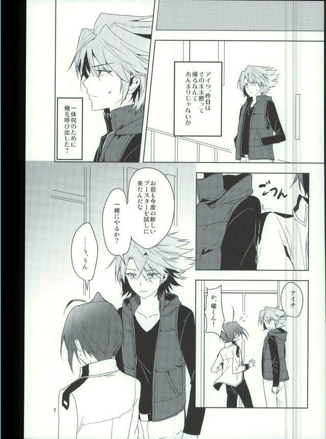 Saikin Aichi ga Tsumetai 4