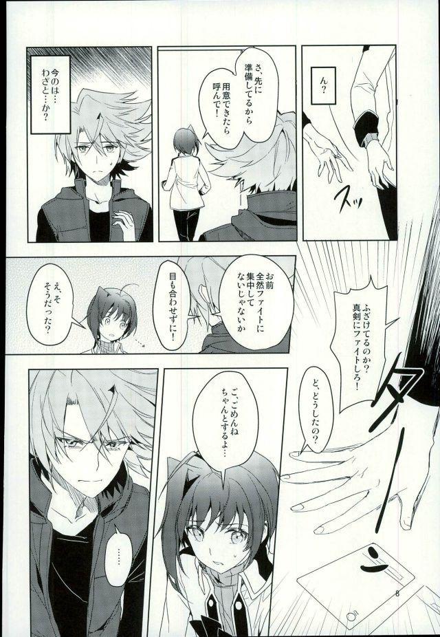 Saikin Aichi ga Tsumetai 5