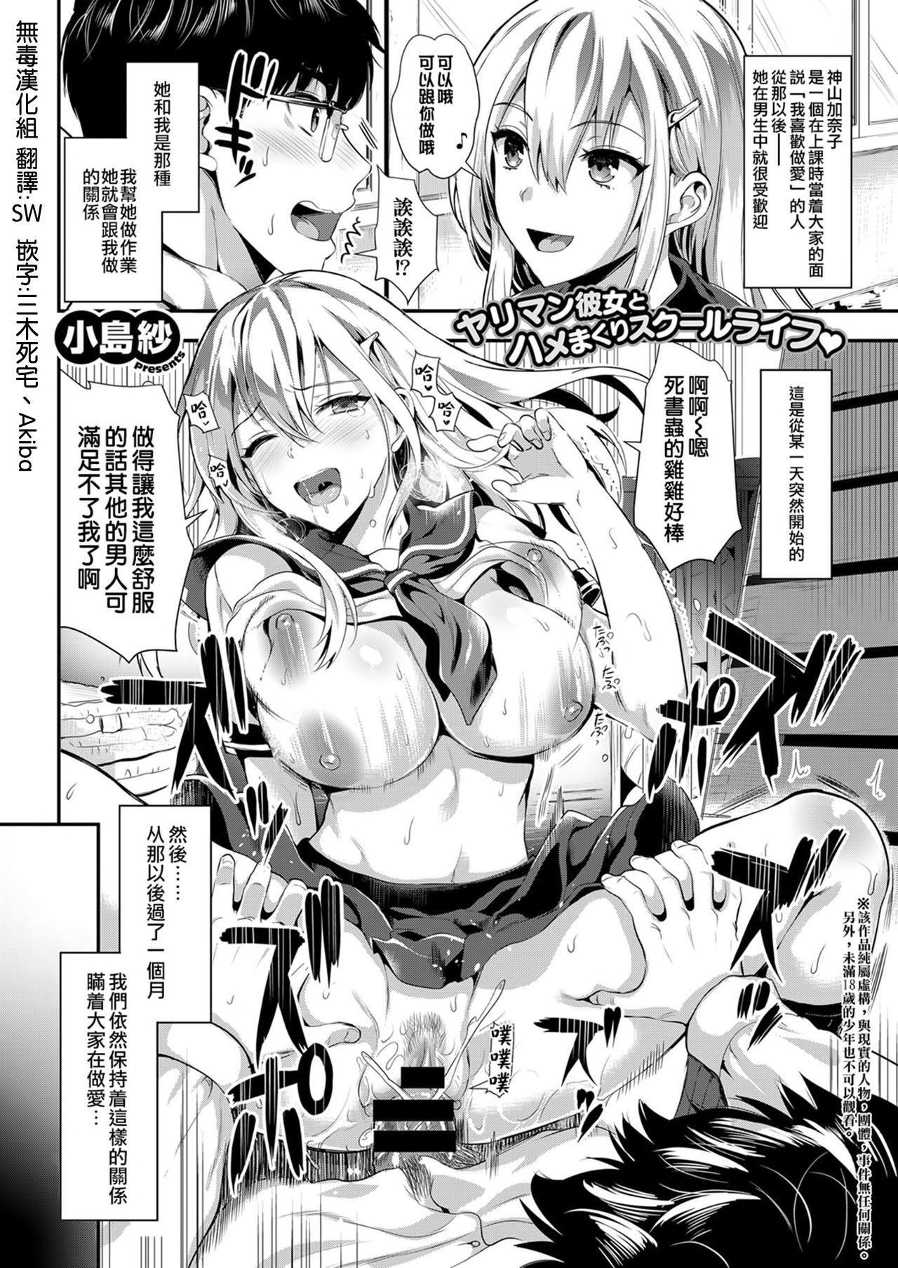 Kamiyama-san to Boku 2 0