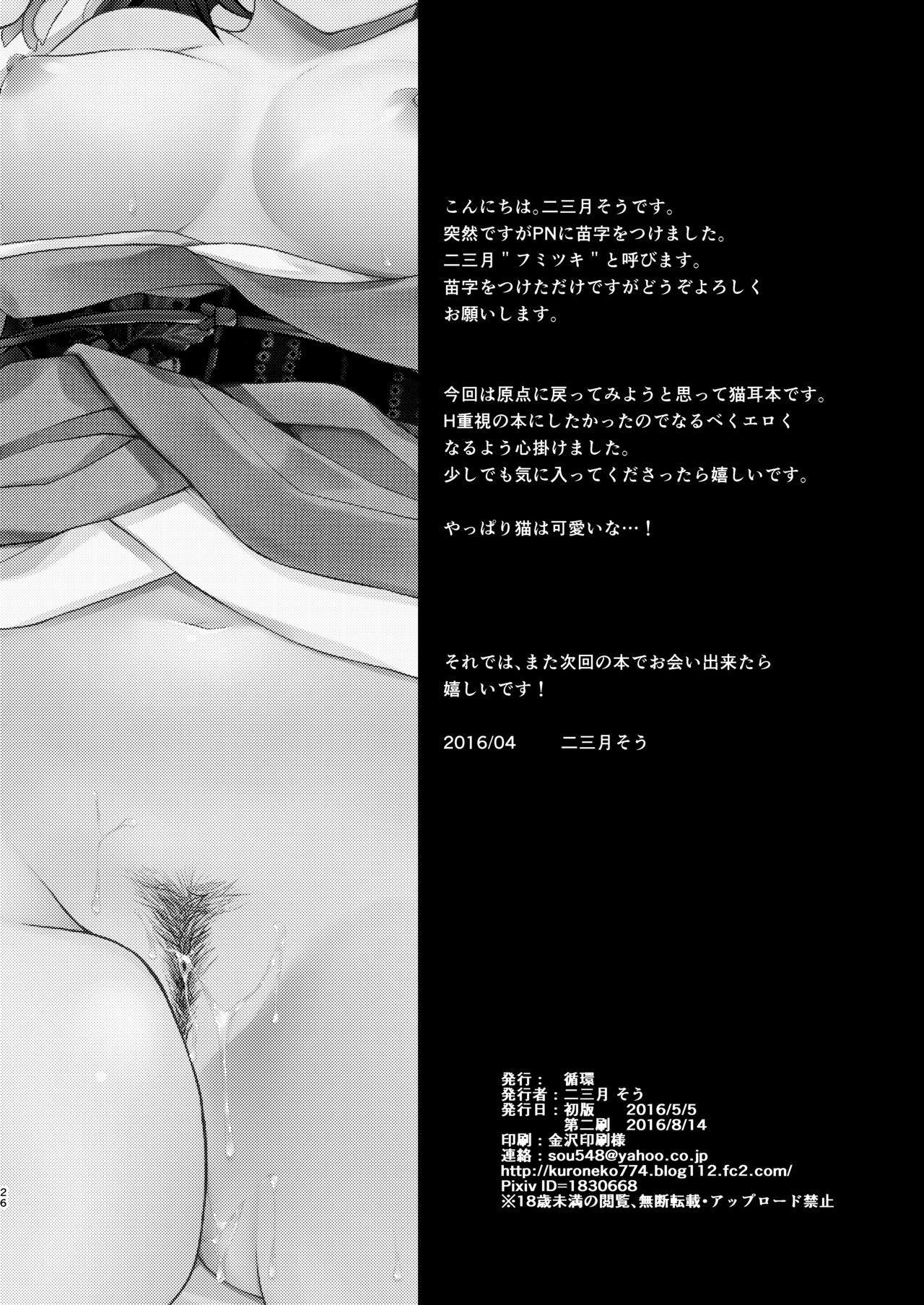Kimi Omou 24