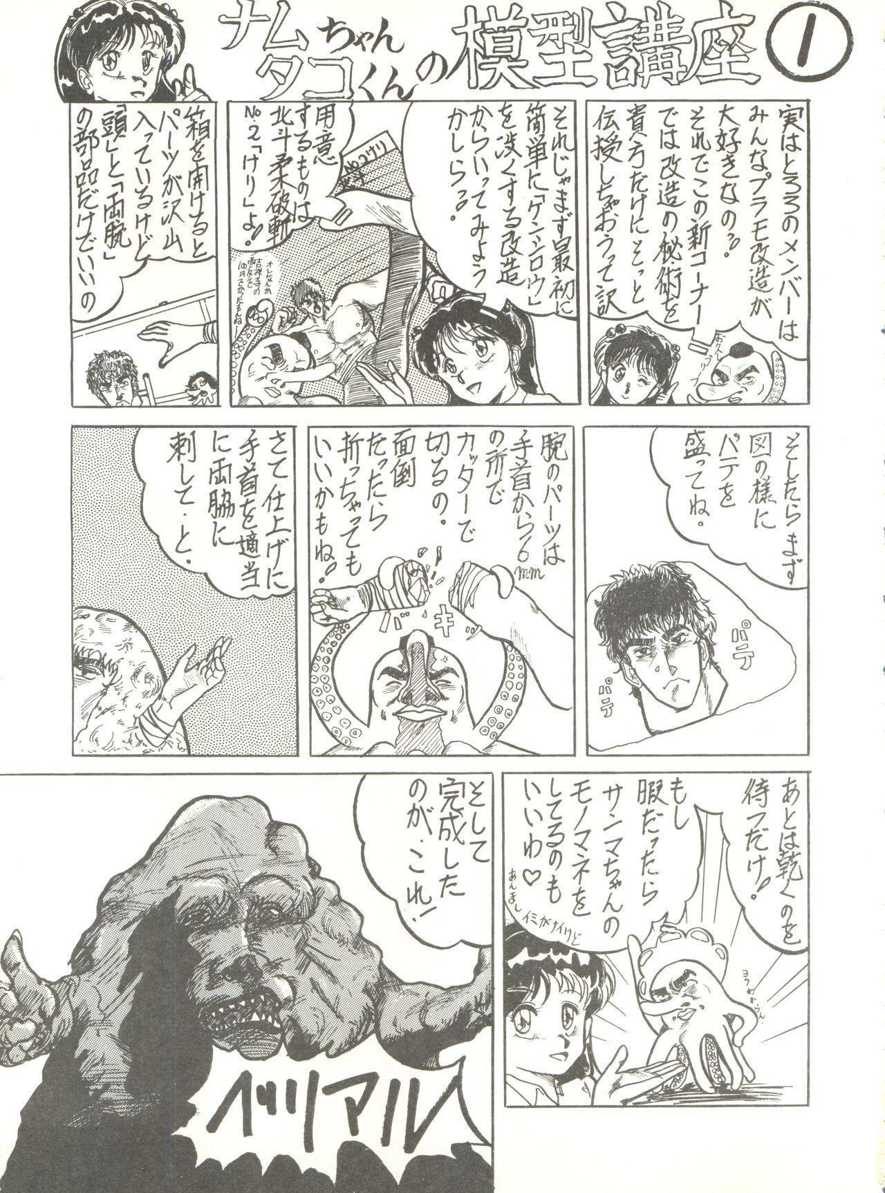 Tororoimo Vol. 4 12