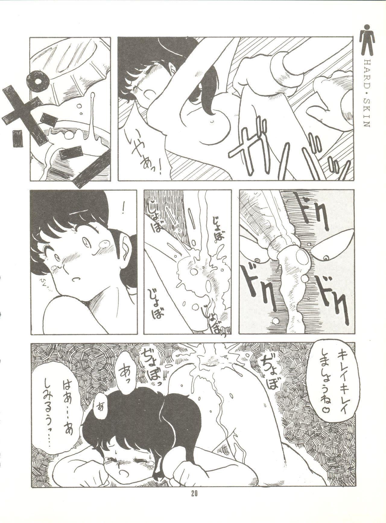 Tororoimo Vol. 4 21