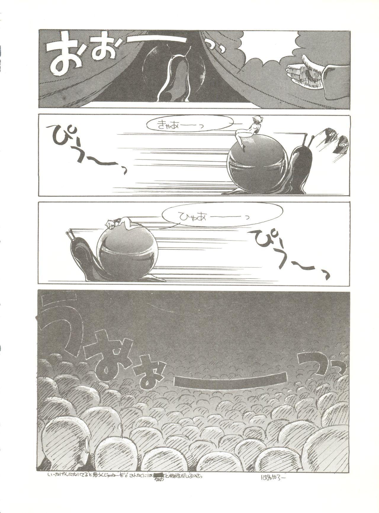 Tororoimo Vol. 4 39