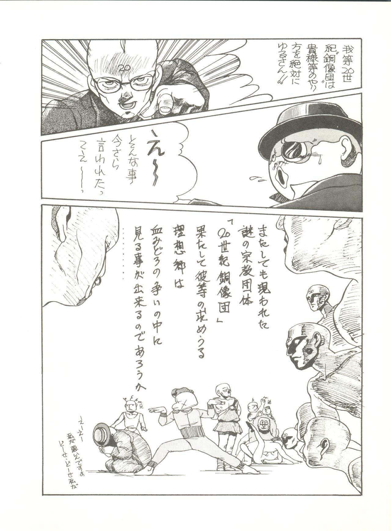 Tororoimo Vol. 4 41