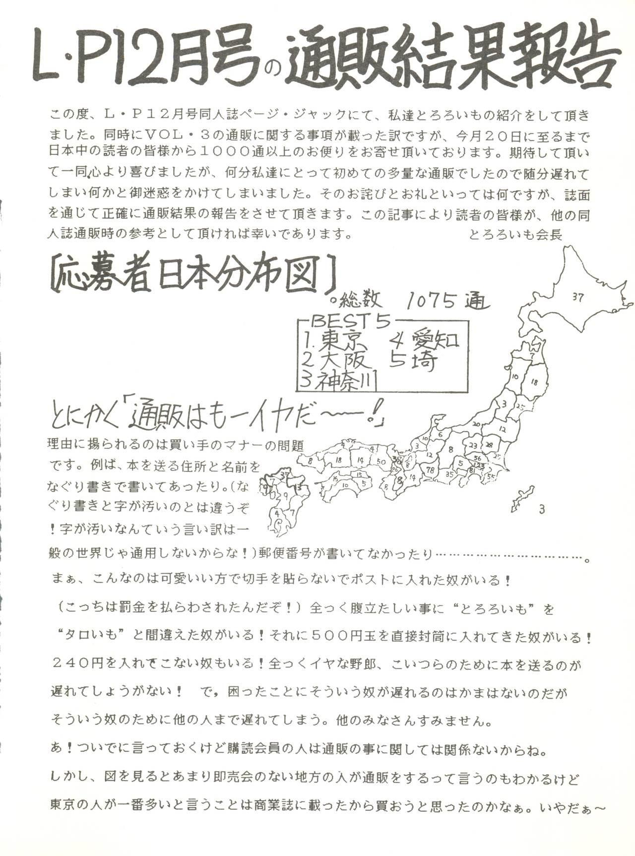Tororoimo Vol. 4 73