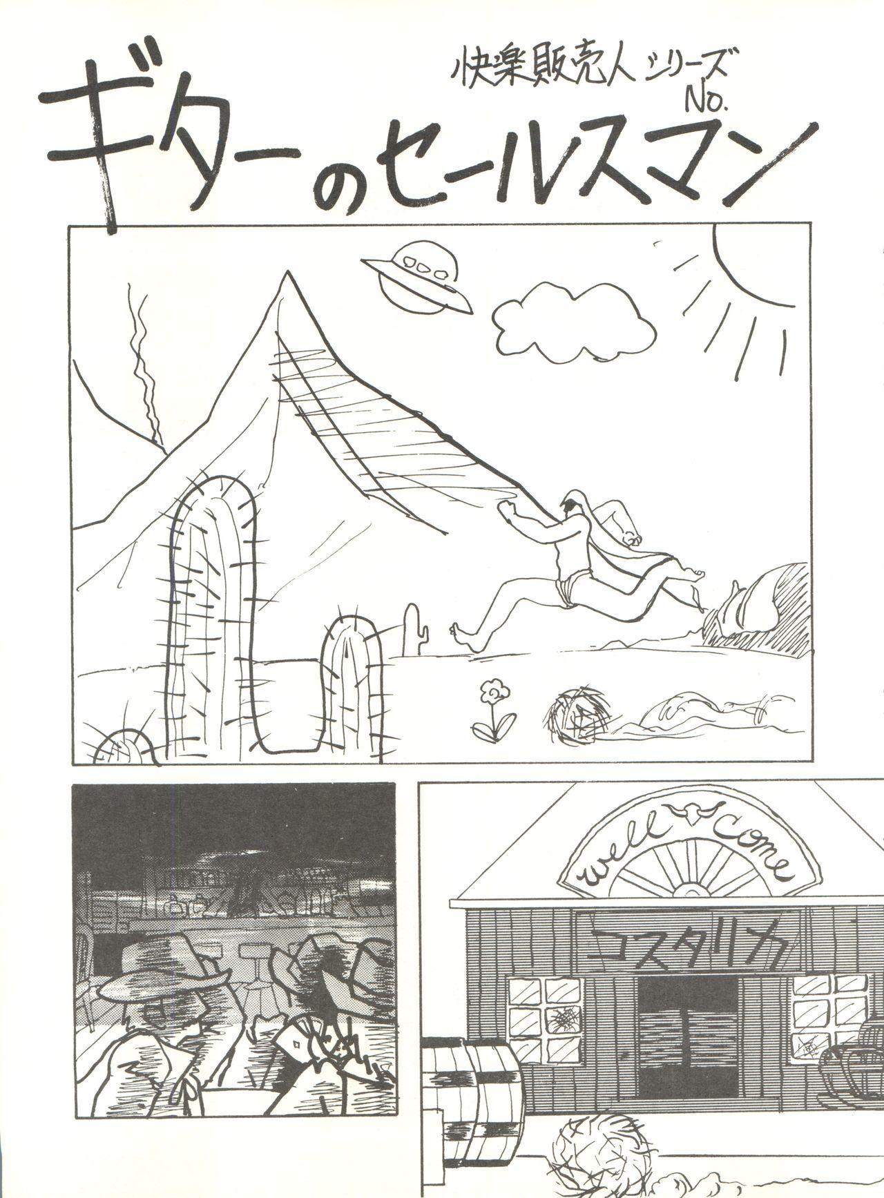 Tororoimo Vol. 4 76