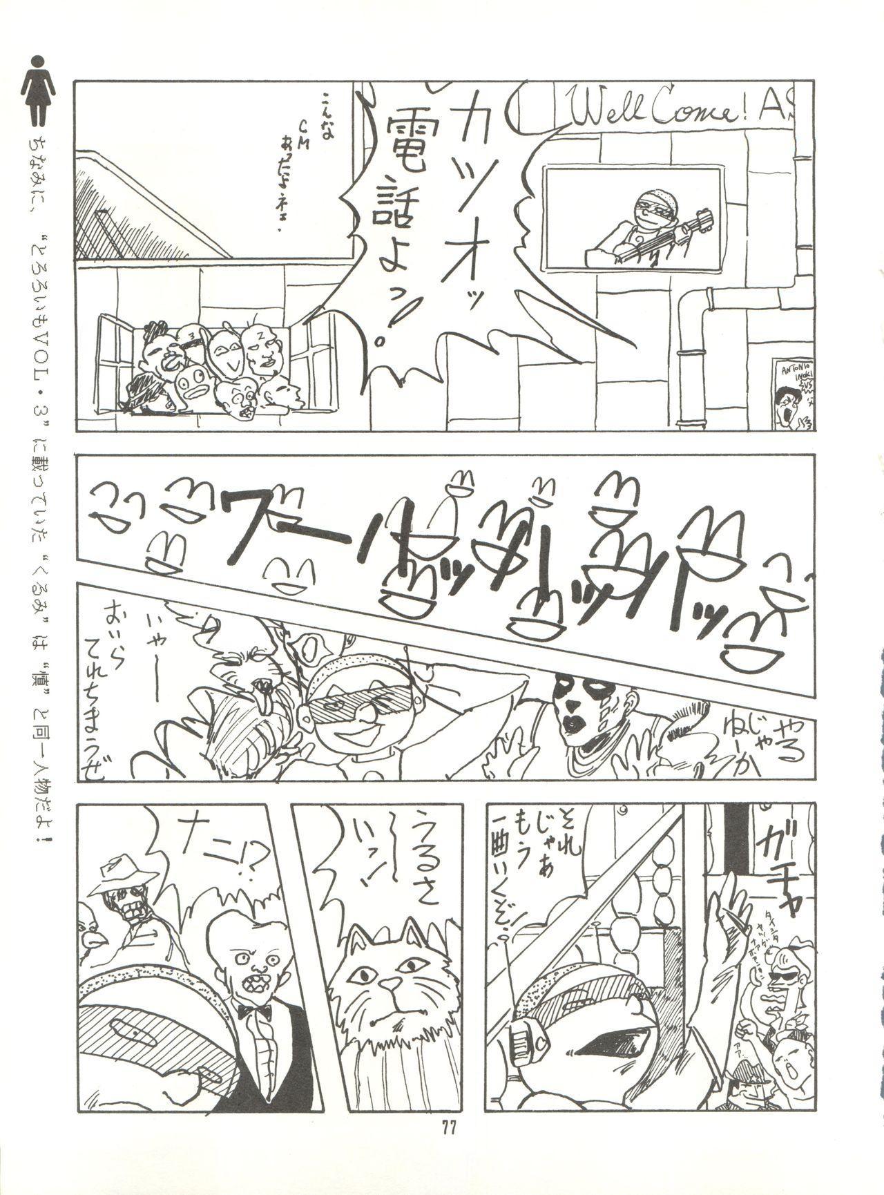 Tororoimo Vol. 4 78
