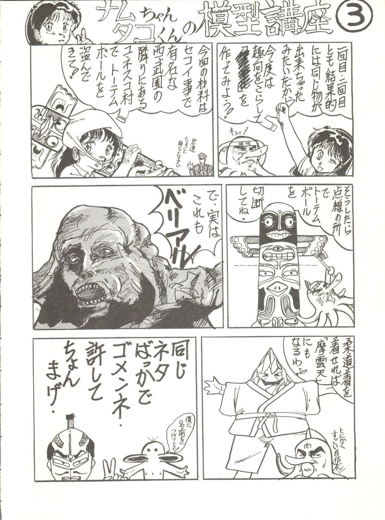 Tororoimo Vol. 4 81
