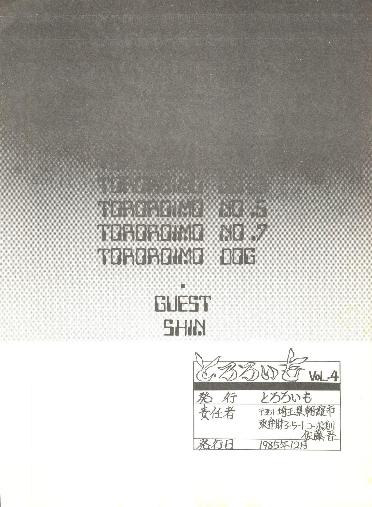 Tororoimo Vol. 4 97