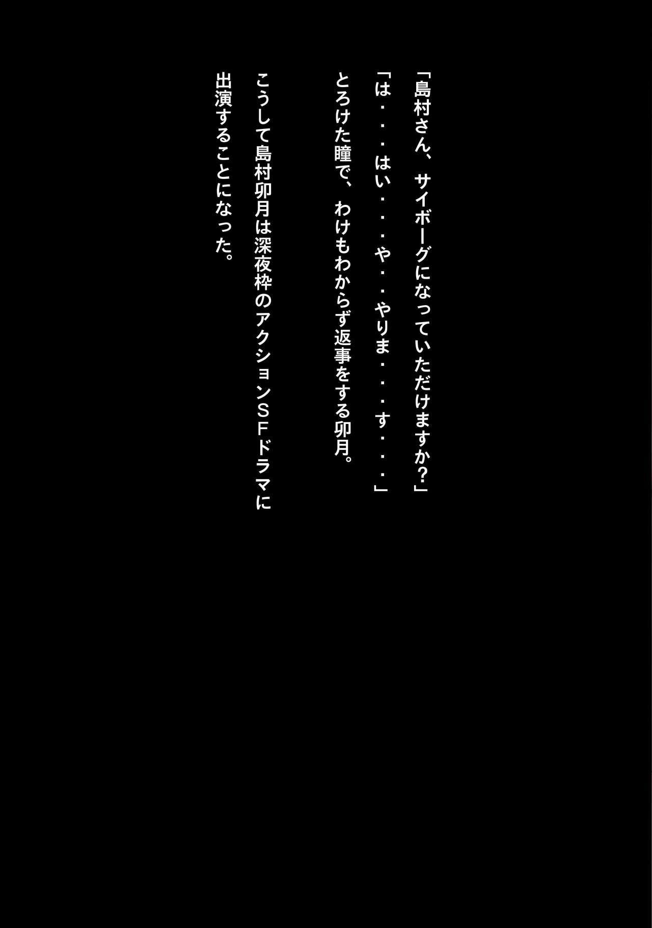 Idol Cyber Senki NEO GENERATOR episode 1 Shutsugeki! Neo Generator 14