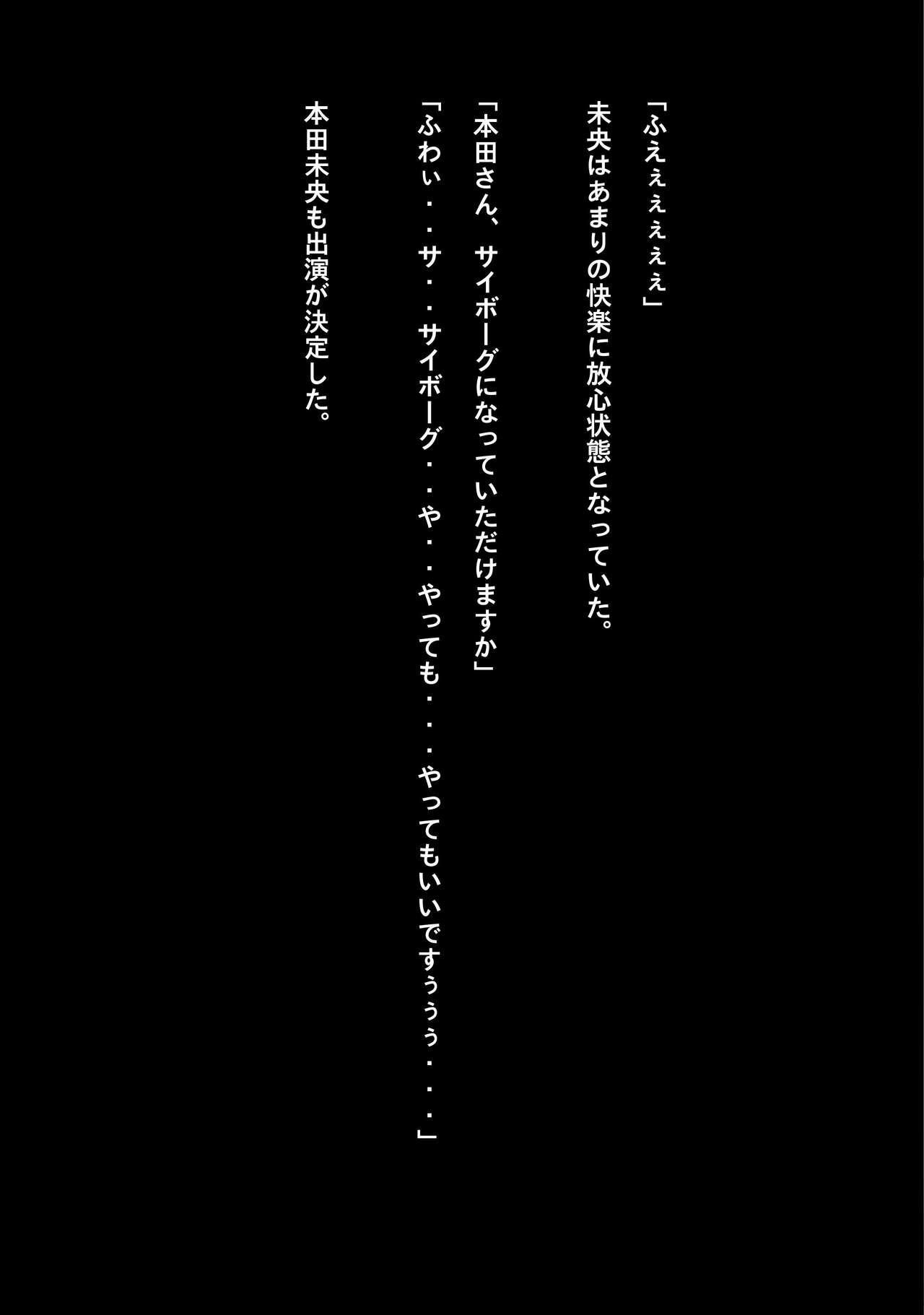 Idol Cyber Senki NEO GENERATOR episode 1 Shutsugeki! Neo Generator 18
