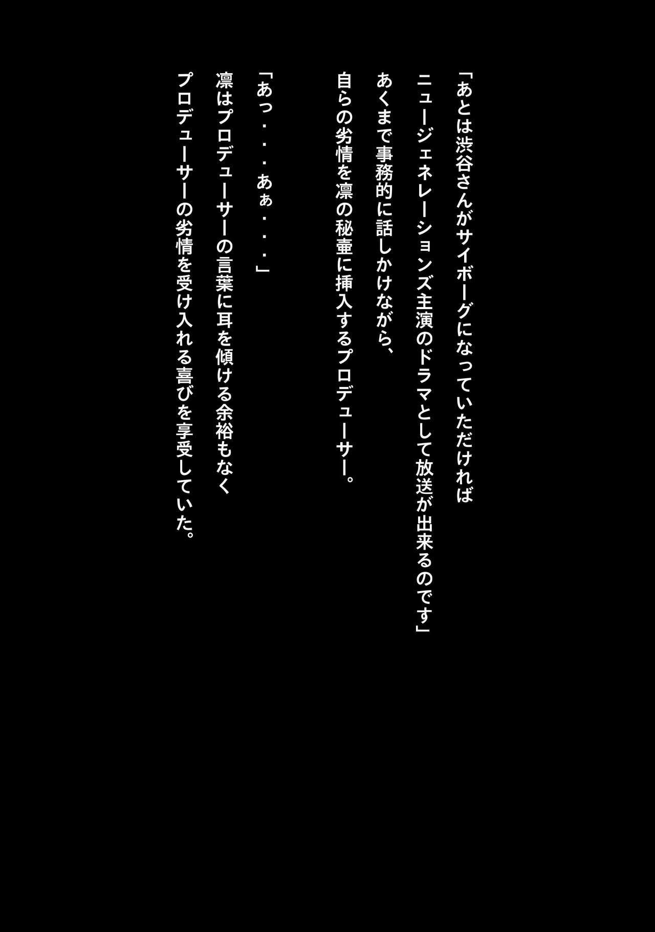 Idol Cyber Senki NEO GENERATOR episode 1 Shutsugeki! Neo Generator 20
