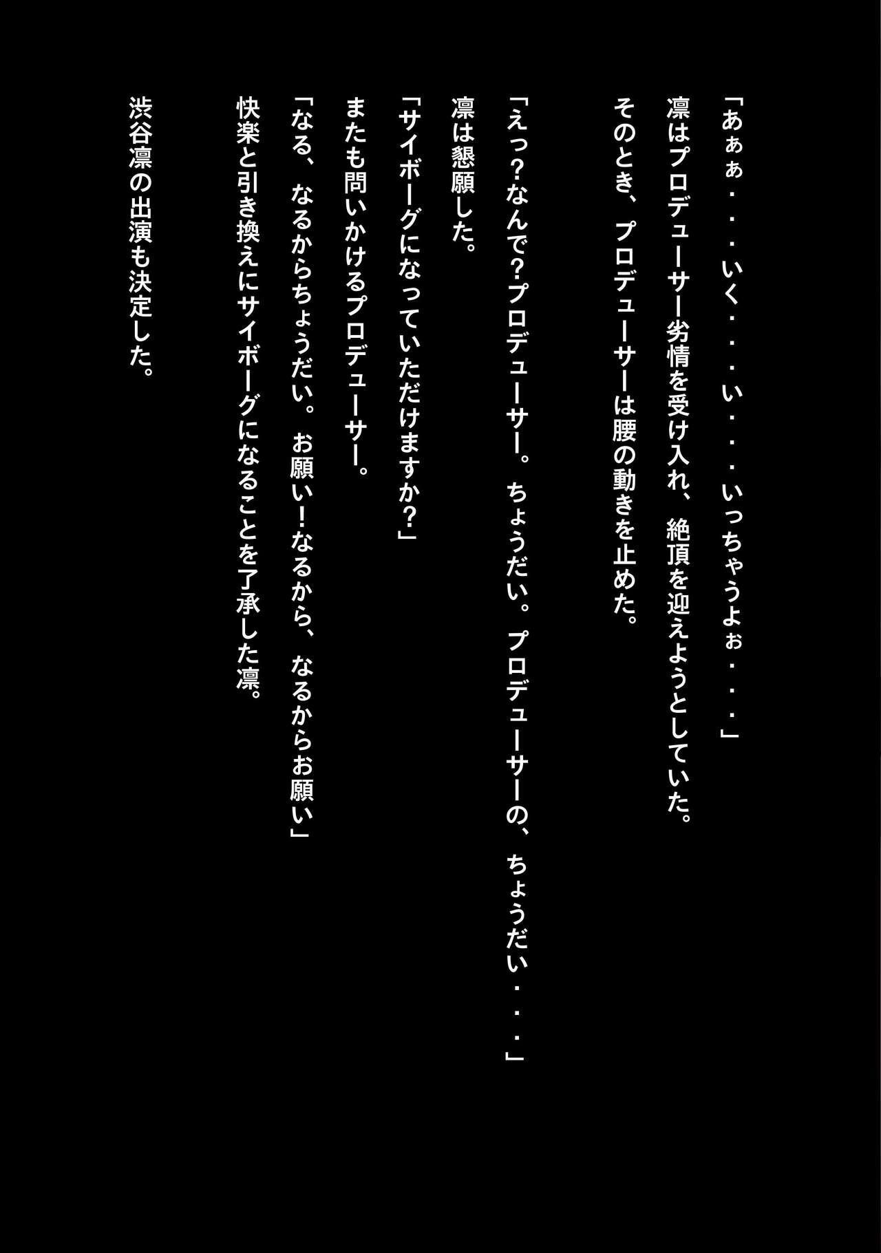 Idol Cyber Senki NEO GENERATOR episode 1 Shutsugeki! Neo Generator 22
