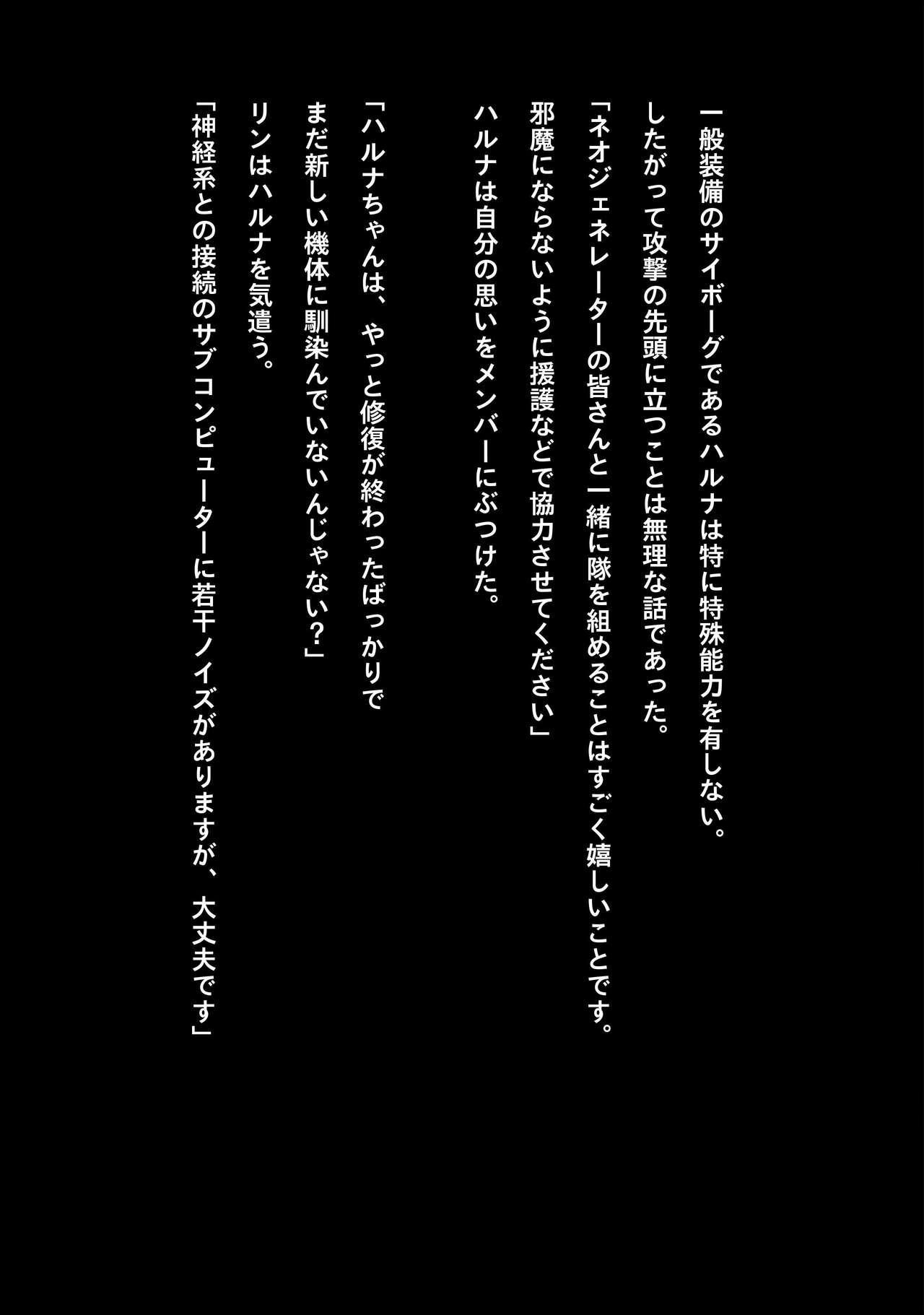 Idol Cyber Senki NEO GENERATOR episode 1 Shutsugeki! Neo Generator 70