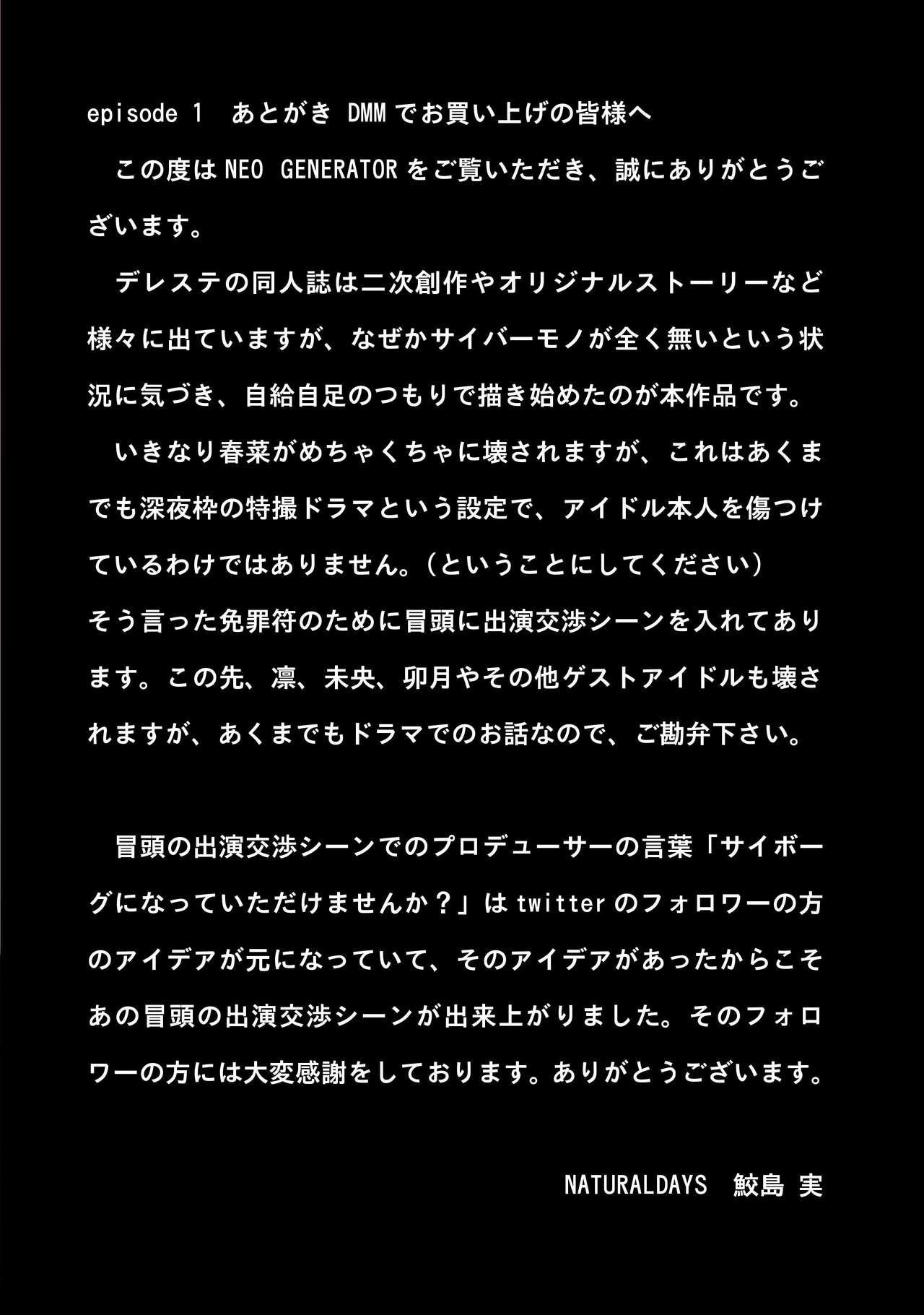 Idol Cyber Senki NEO GENERATOR episode 1 Shutsugeki! Neo Generator 75