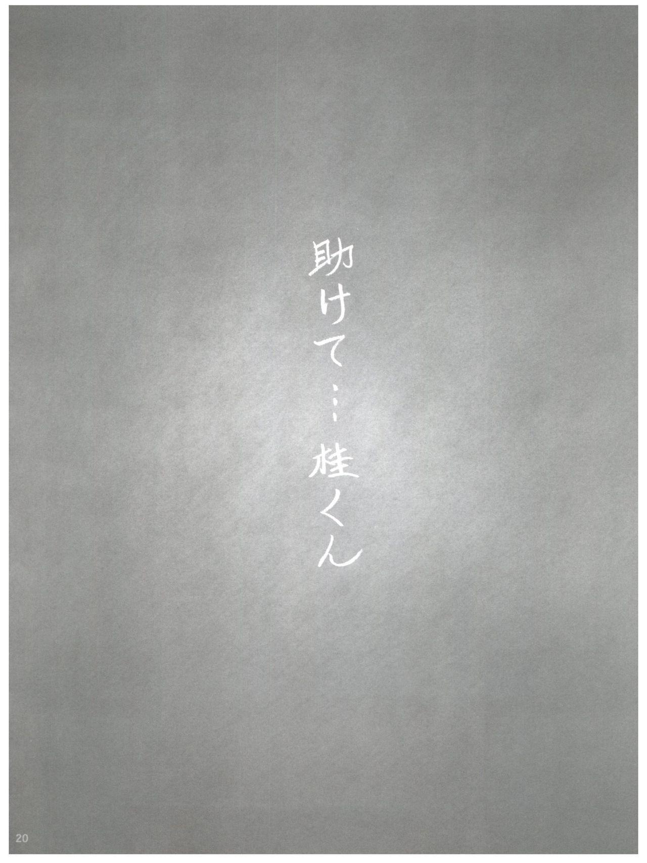 NONOYA Ryoujoku Sakuhinshuu 1 20