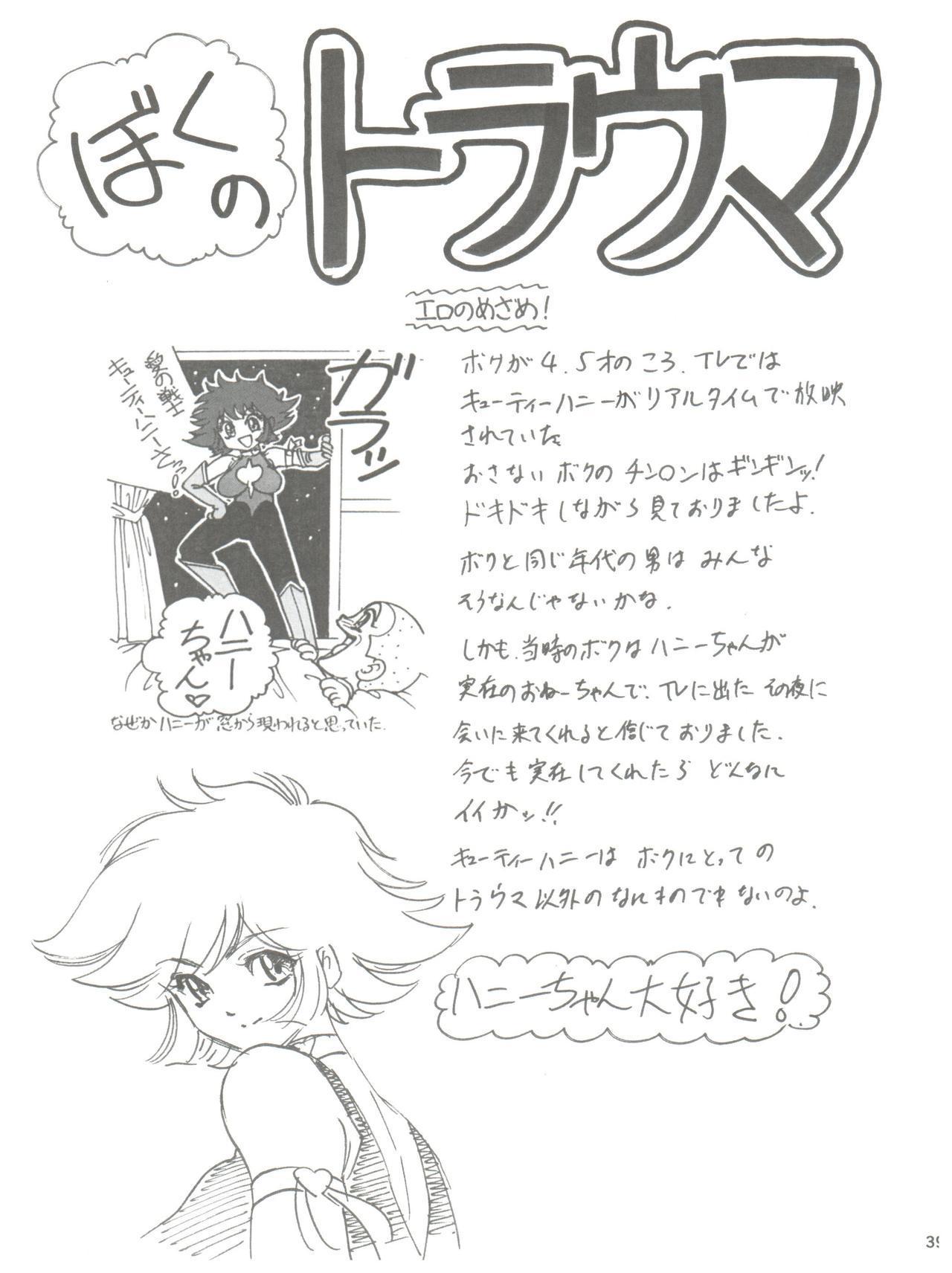 NONOYA Ryoujoku Sakuhinshuu 1 39