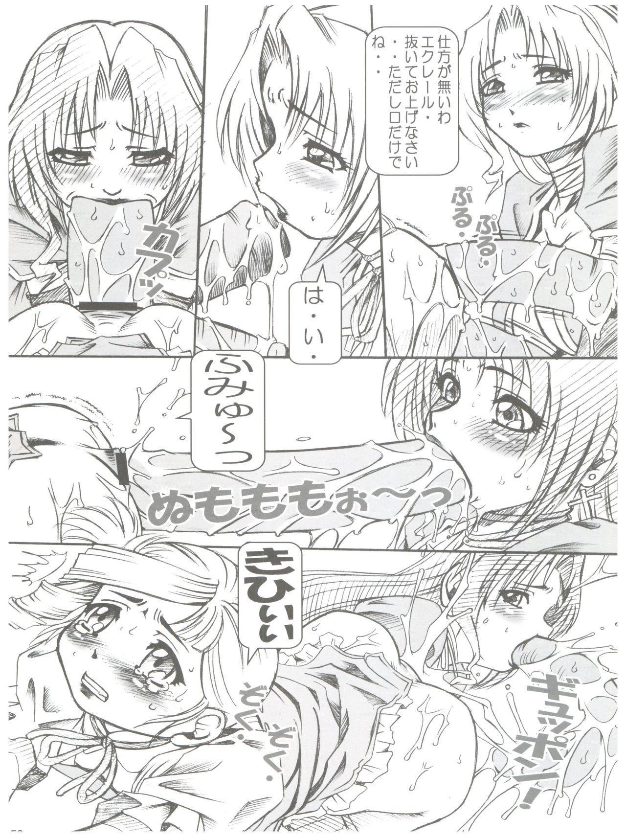 NONOYA Ryoujoku Sakuhinshuu 1 52