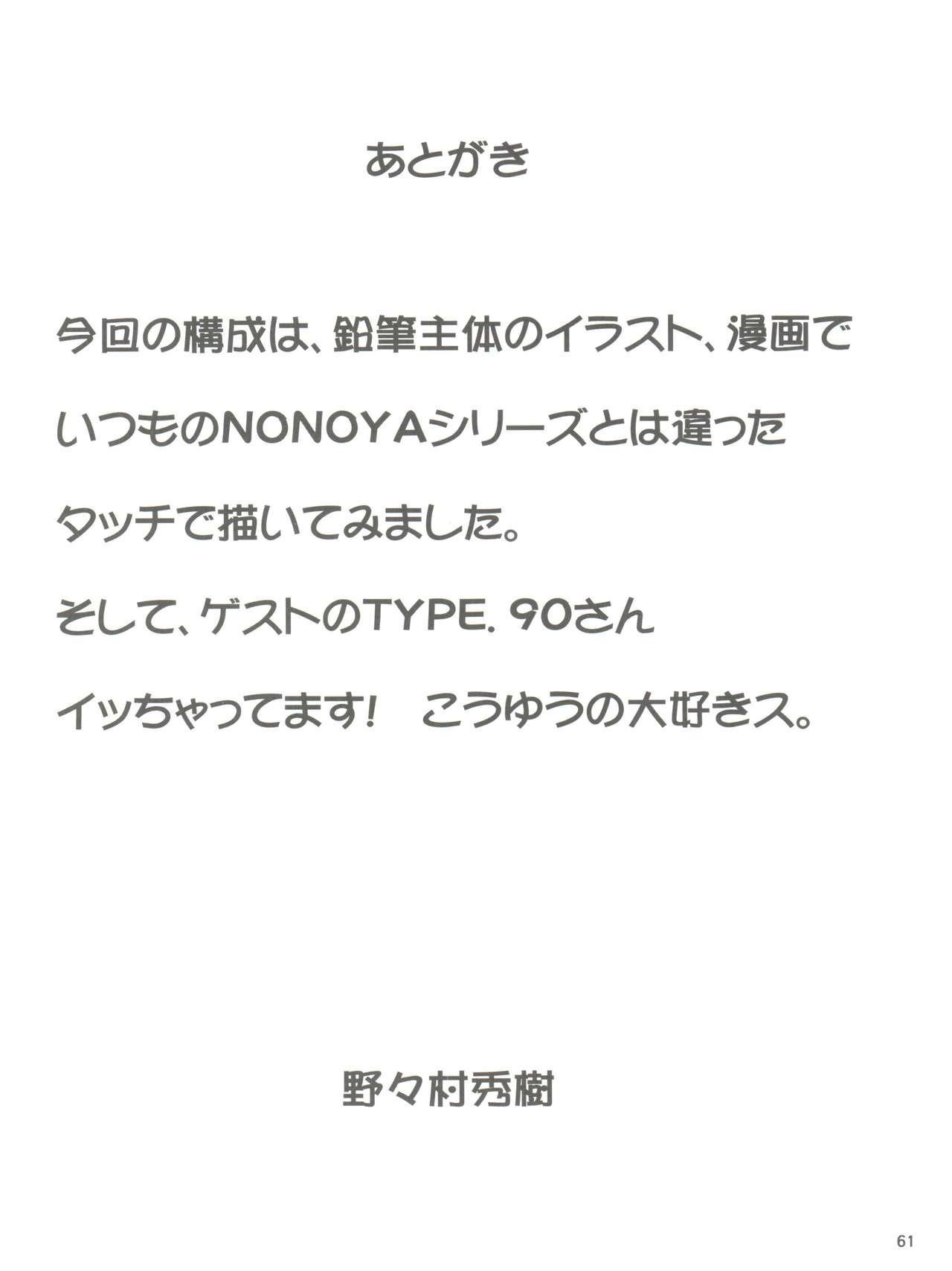 NONOYA Ryoujoku Sakuhinshuu 1 61