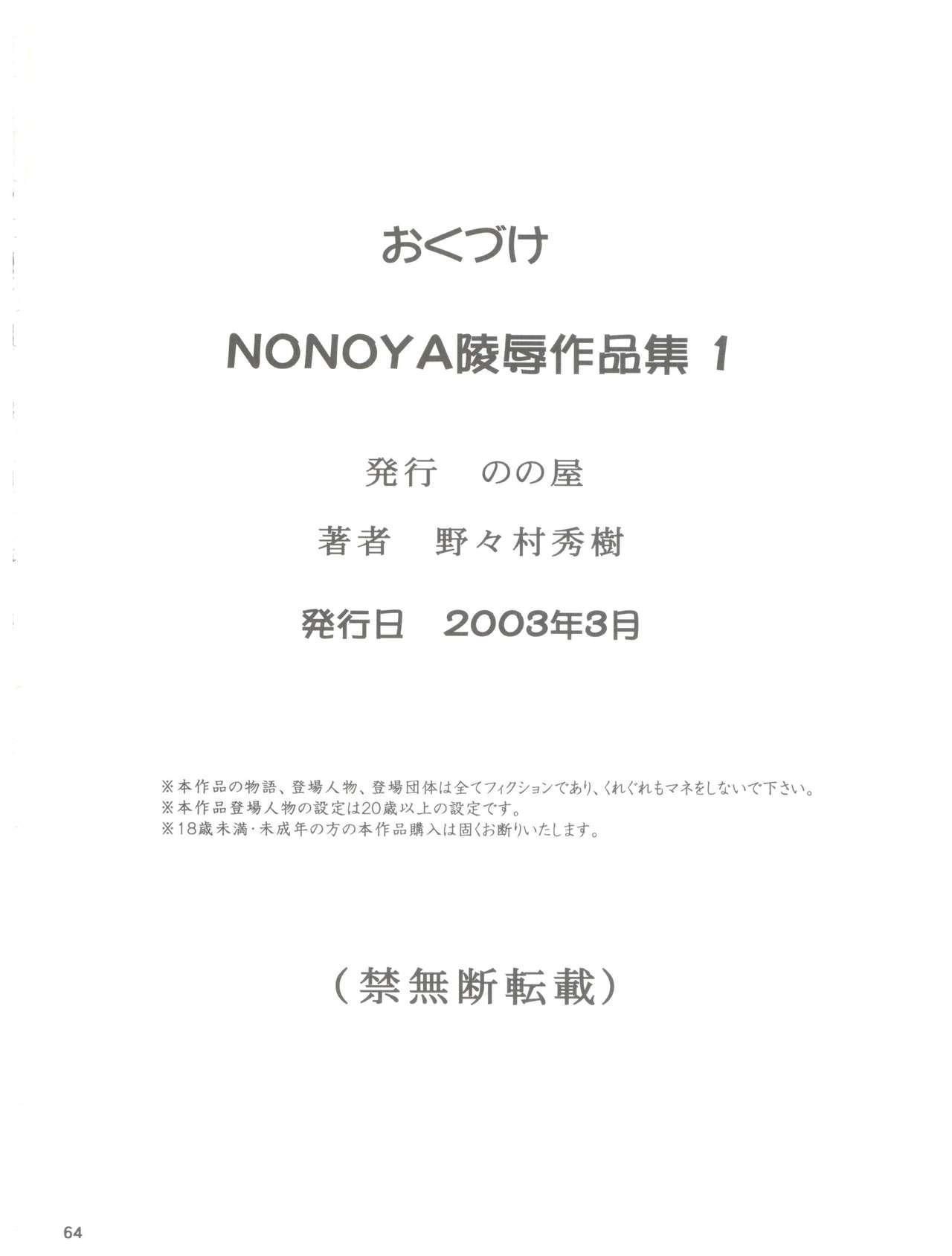 NONOYA Ryoujoku Sakuhinshuu 1 64