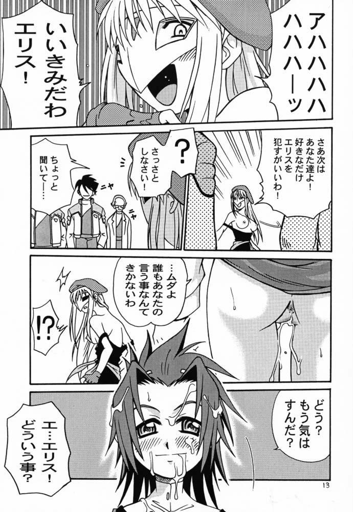 Latinum Shintaku! 11