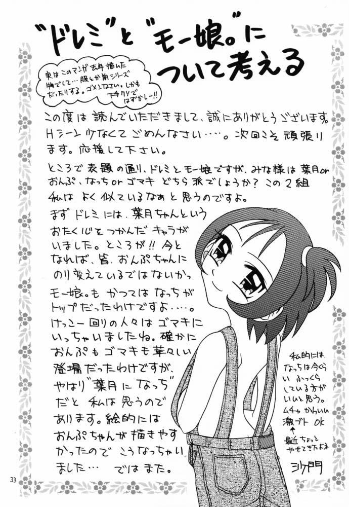 Latinum Shintaku! 31