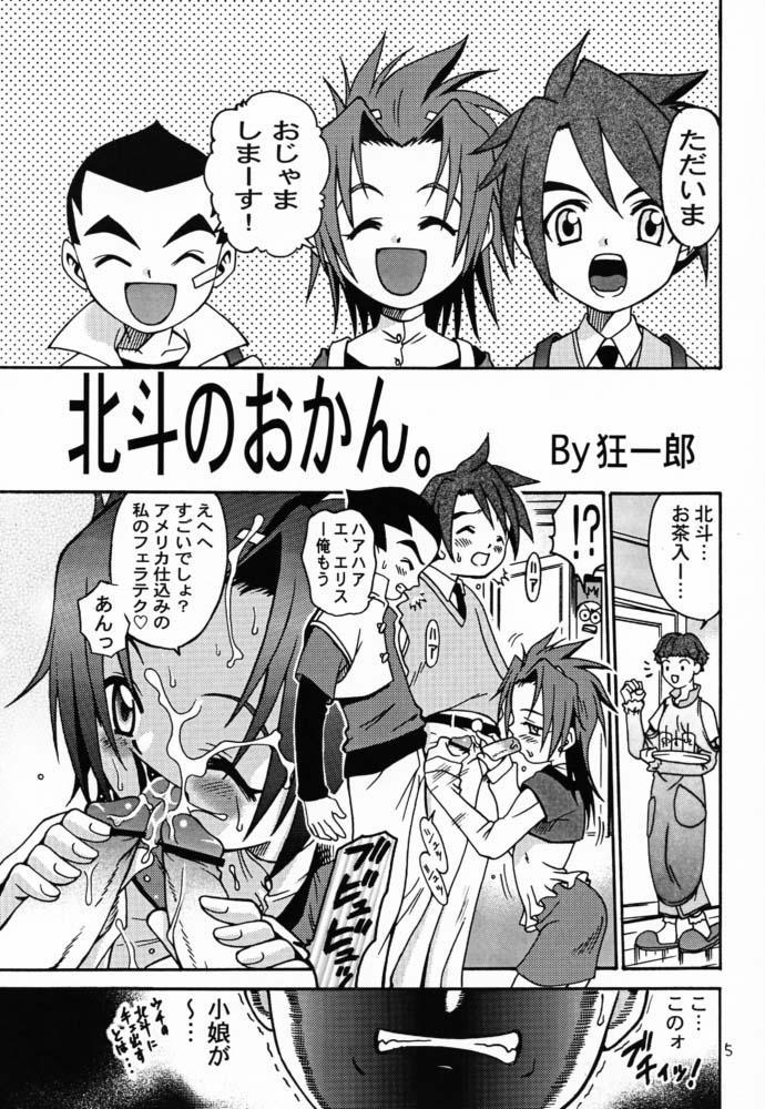 Latinum Shintaku! 3