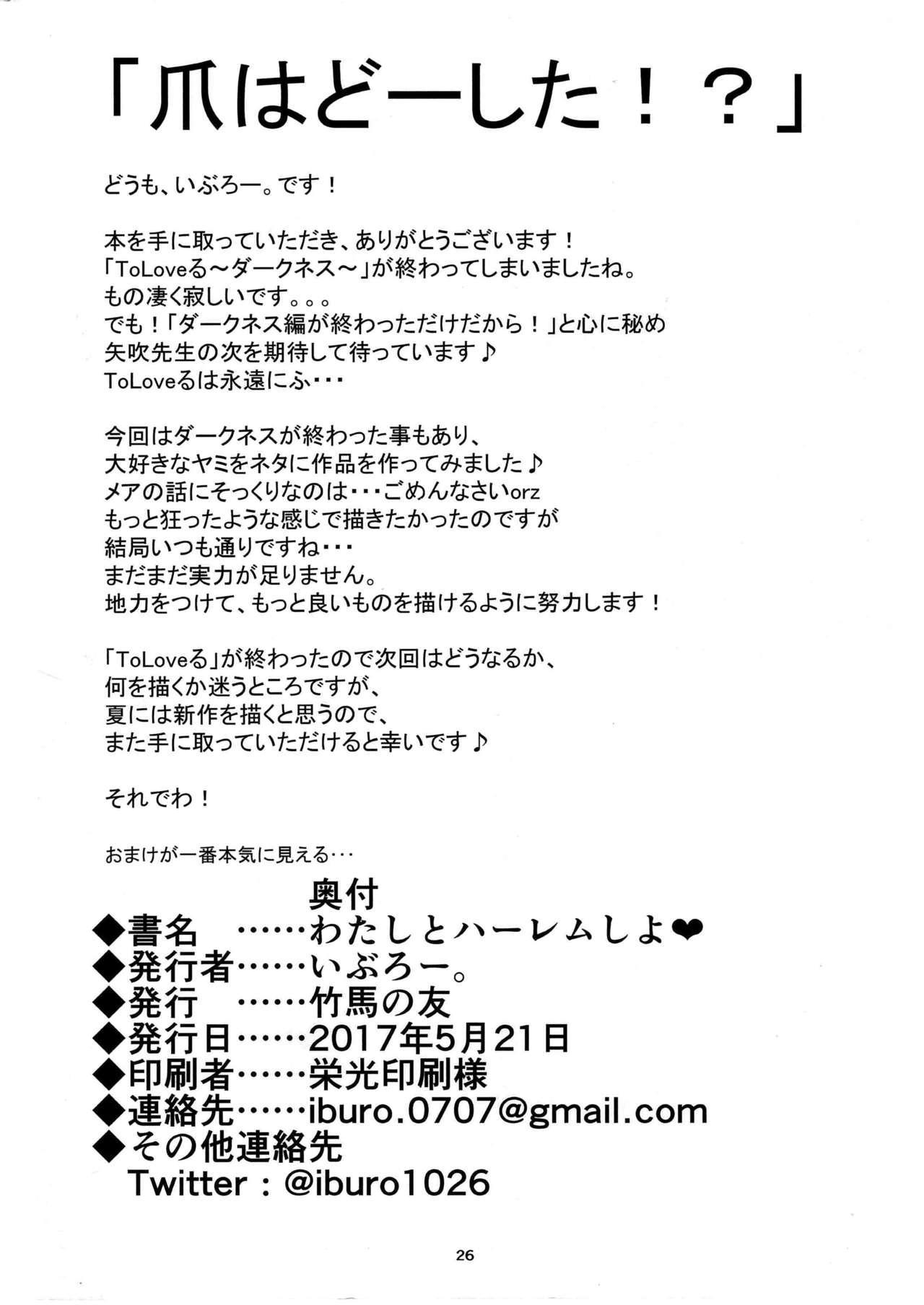 Watashi to Harenchi Shiyo 24