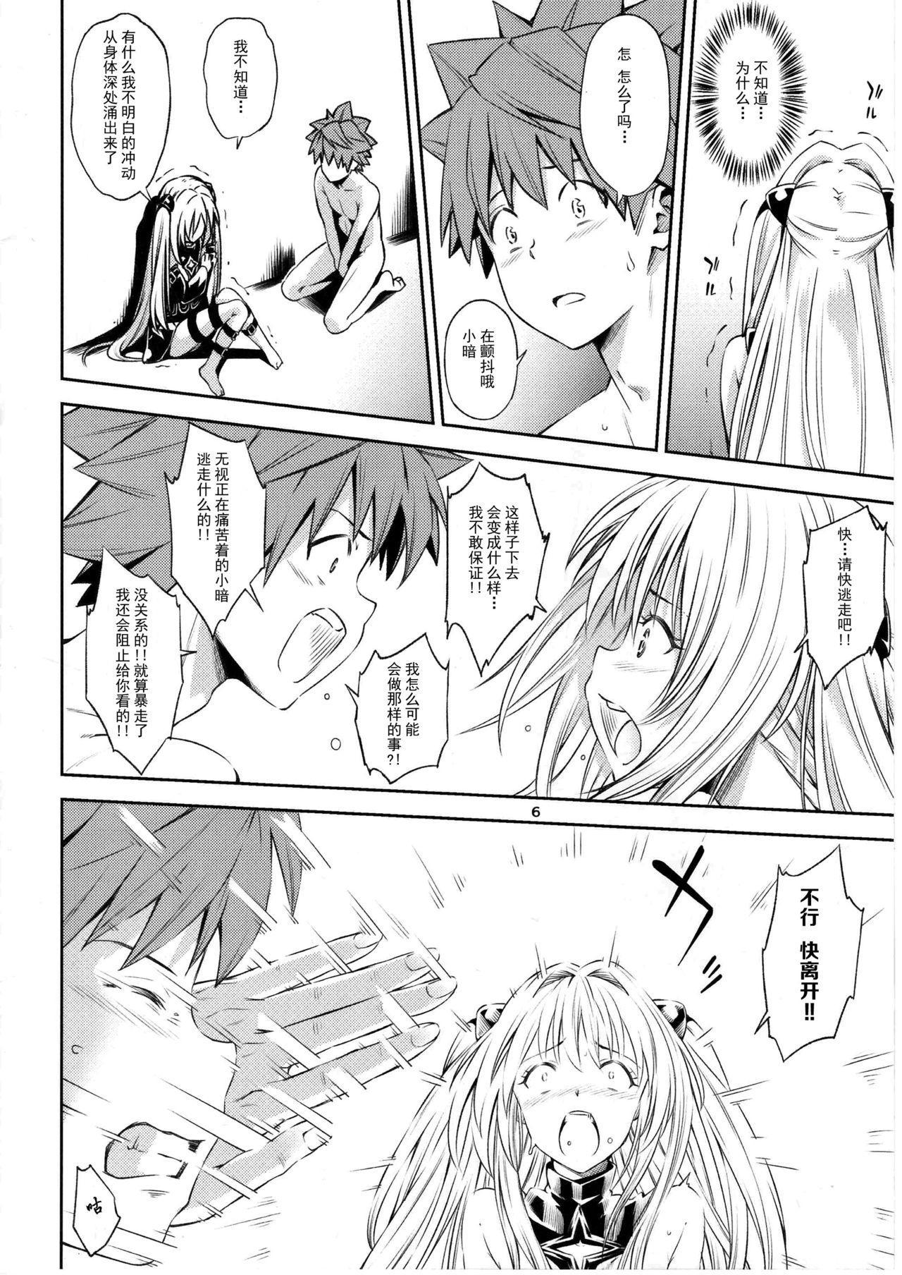 Watashi to Harenchi Shiyo 4