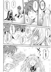 Watashi to Harenchi Shiyo 5