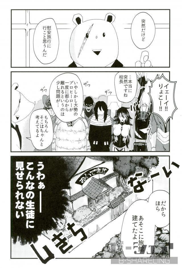 Seiya - Silent Night 1