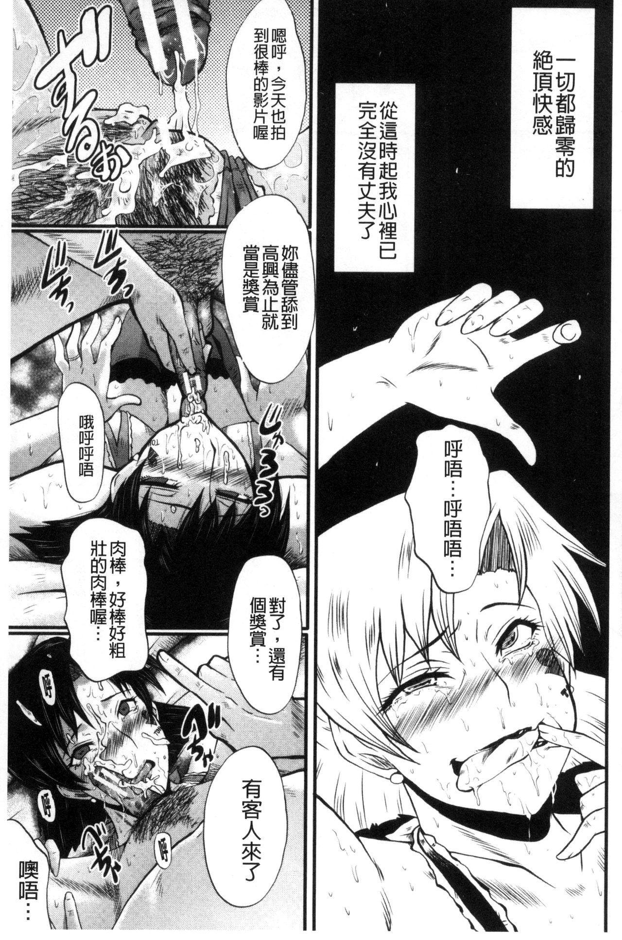 Yaribeya no Oyako 103