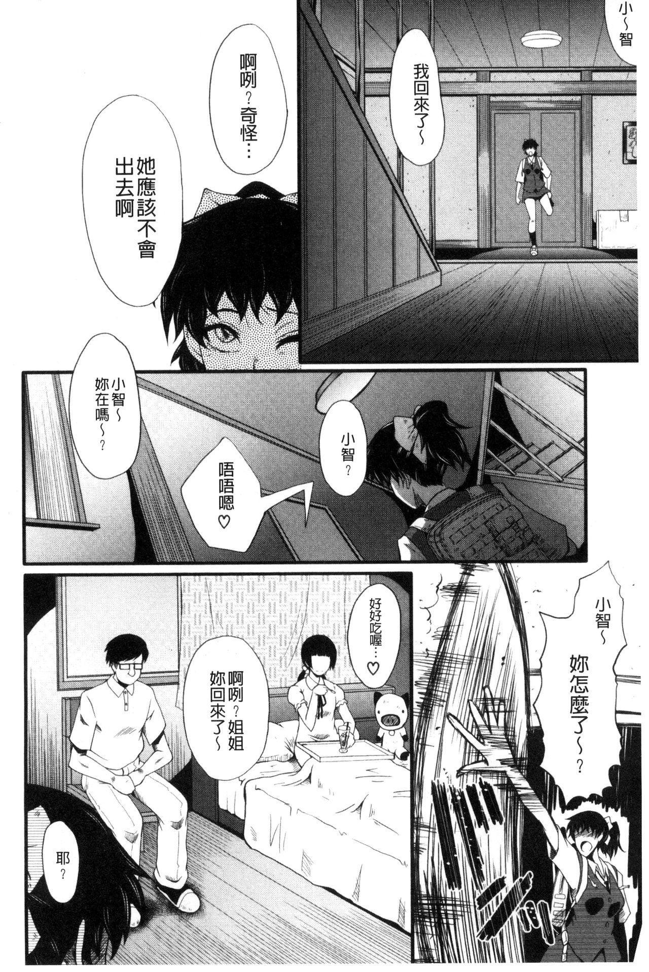 Yaribeya no Oyako 10