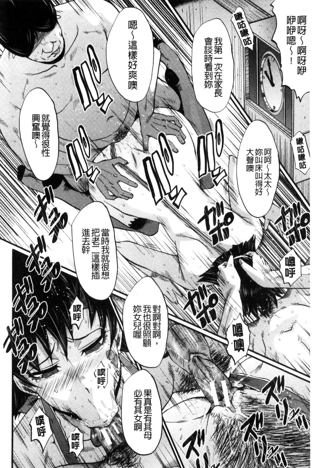 Yaribeya no Oyako 114