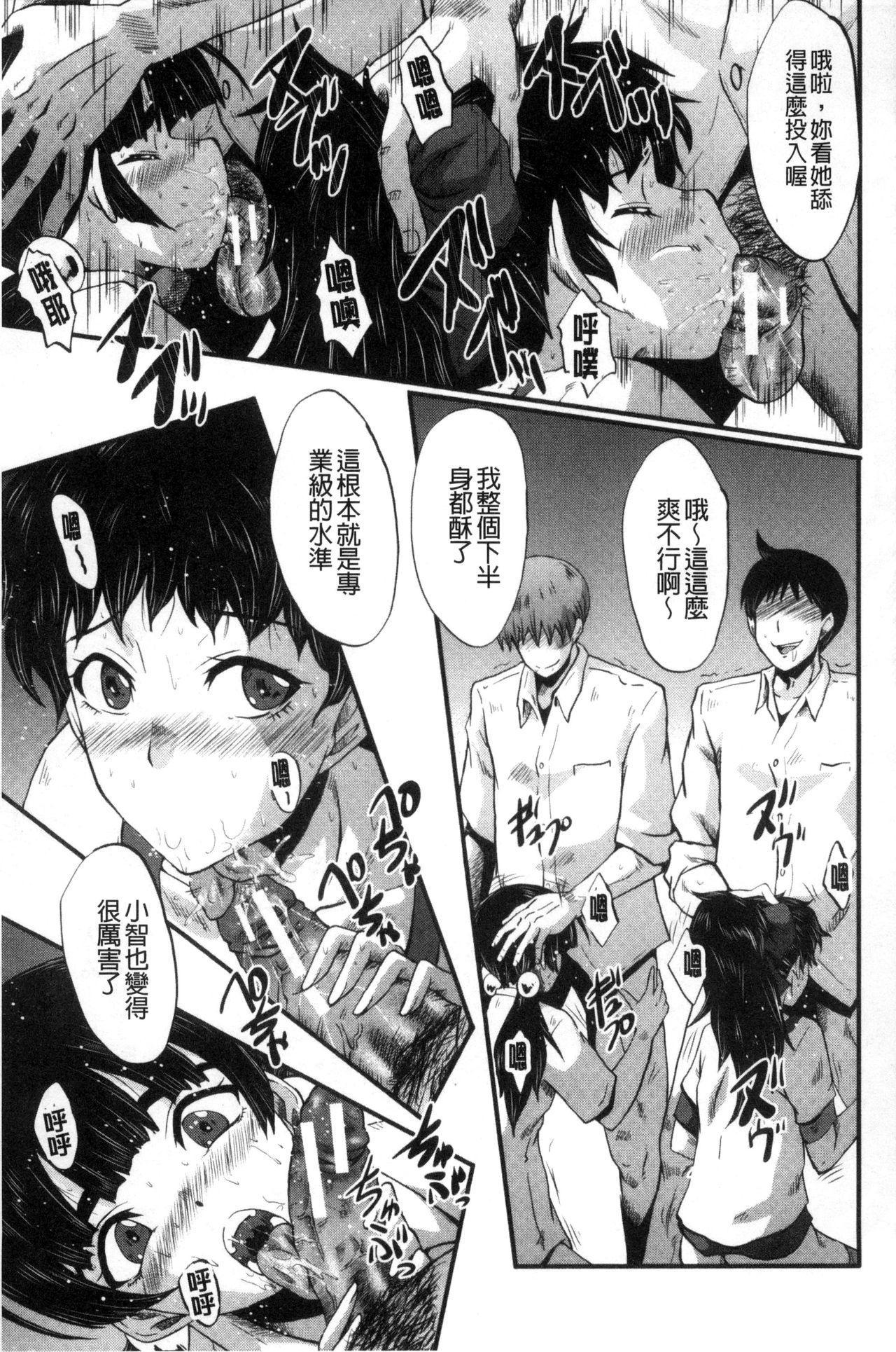 Yaribeya no Oyako 115