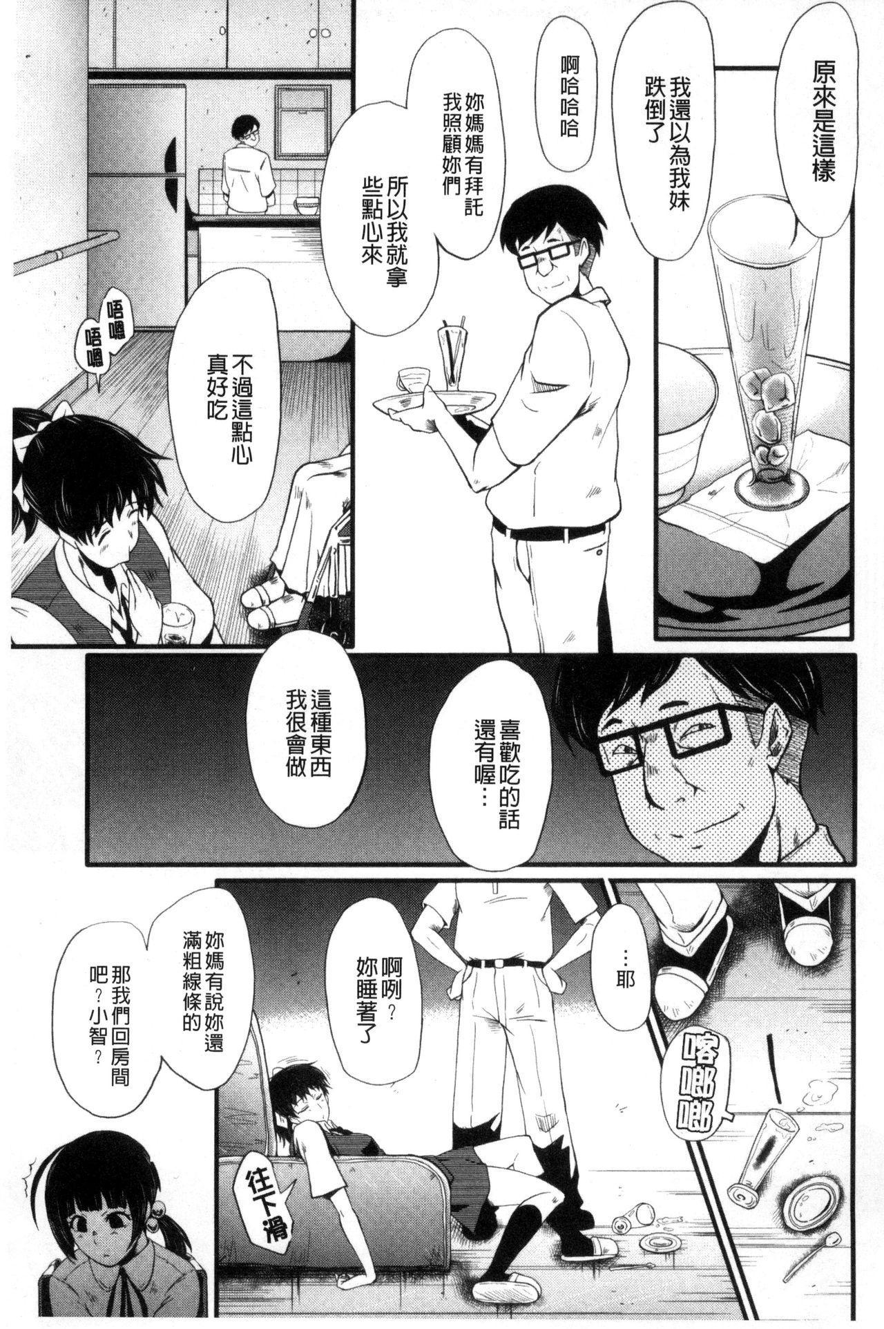 Yaribeya no Oyako 11