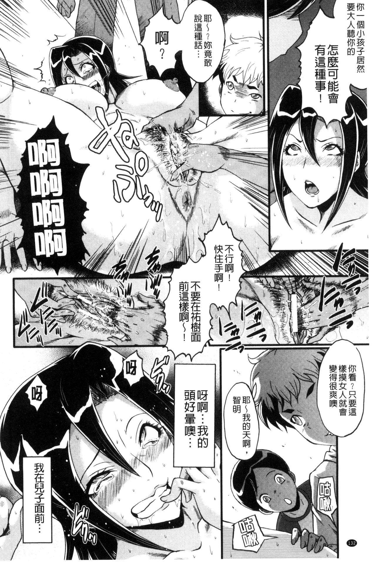 Yaribeya no Oyako 134
