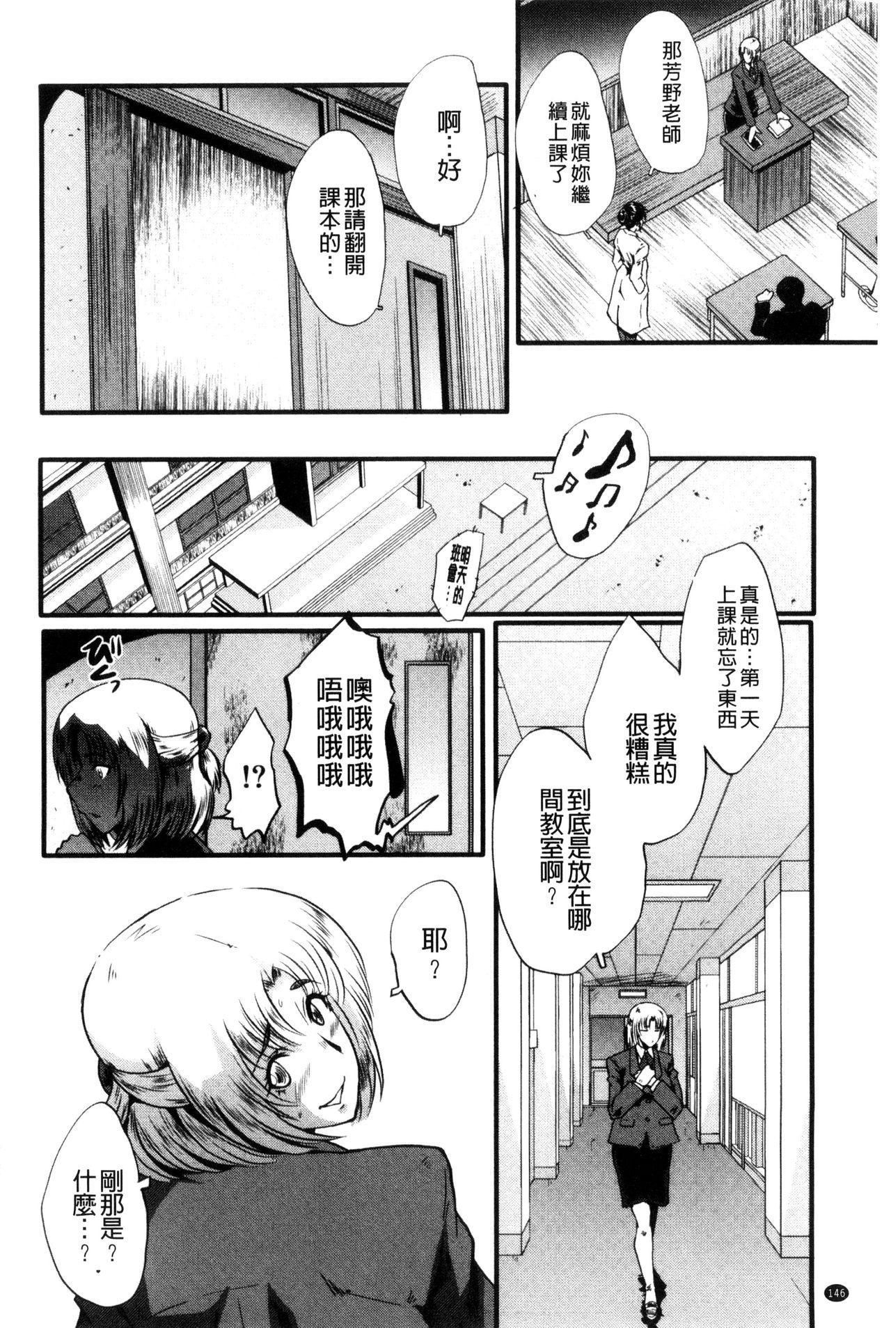 Yaribeya no Oyako 148