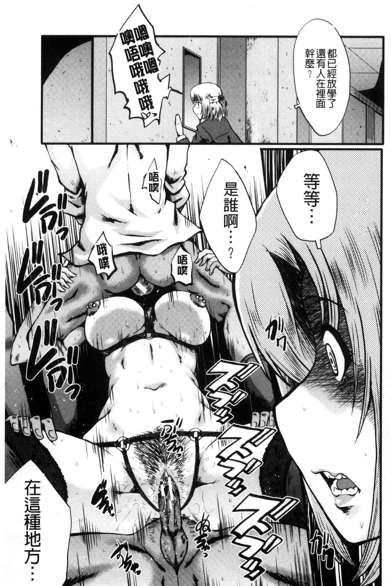 Yaribeya no Oyako 149