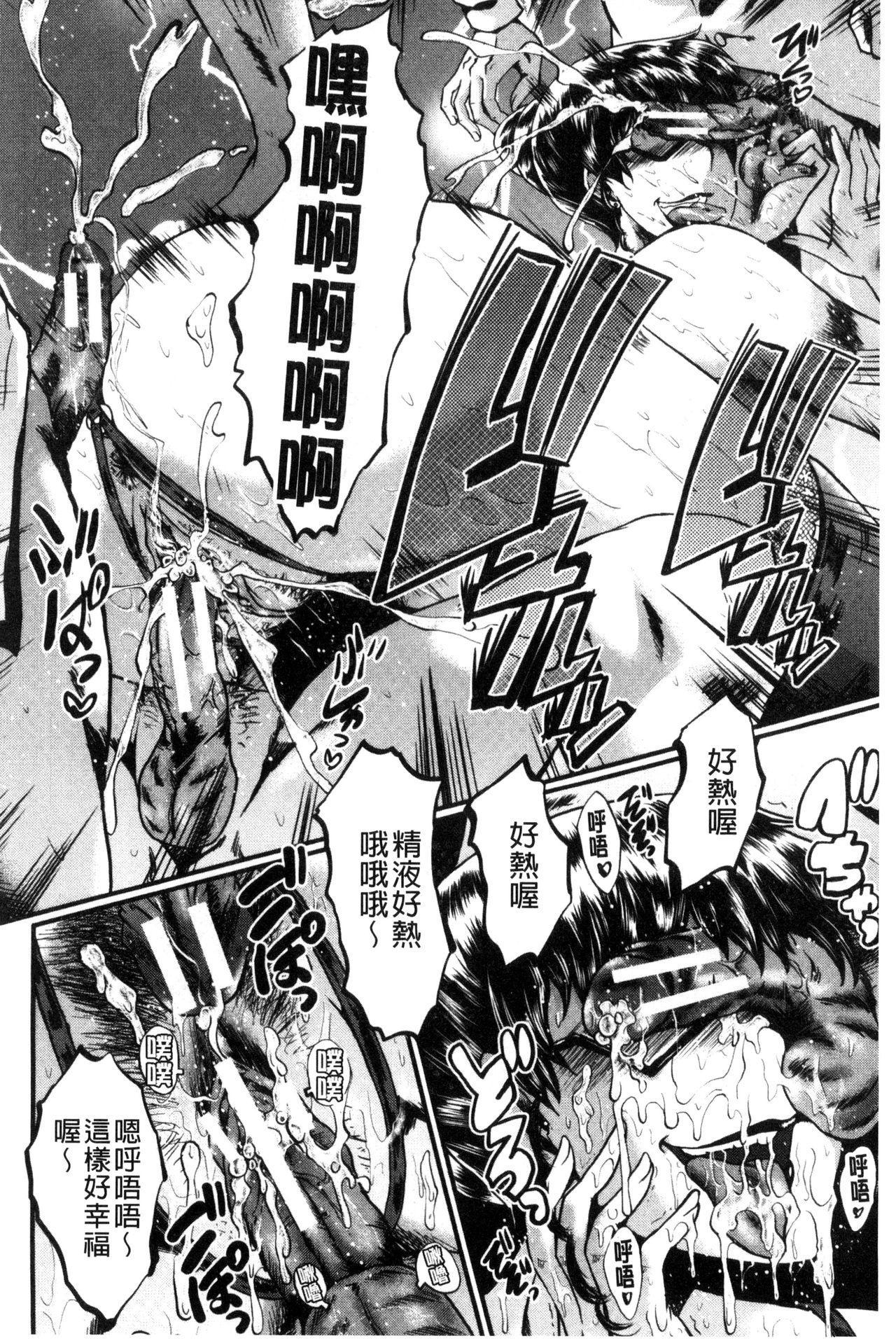 Yaribeya no Oyako 162