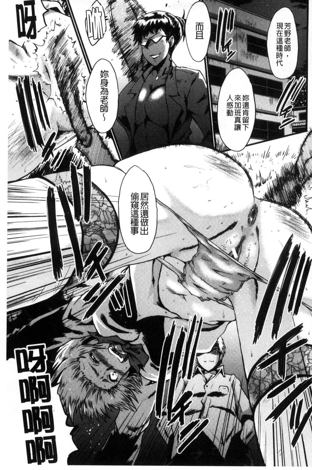 Yaribeya no Oyako 165