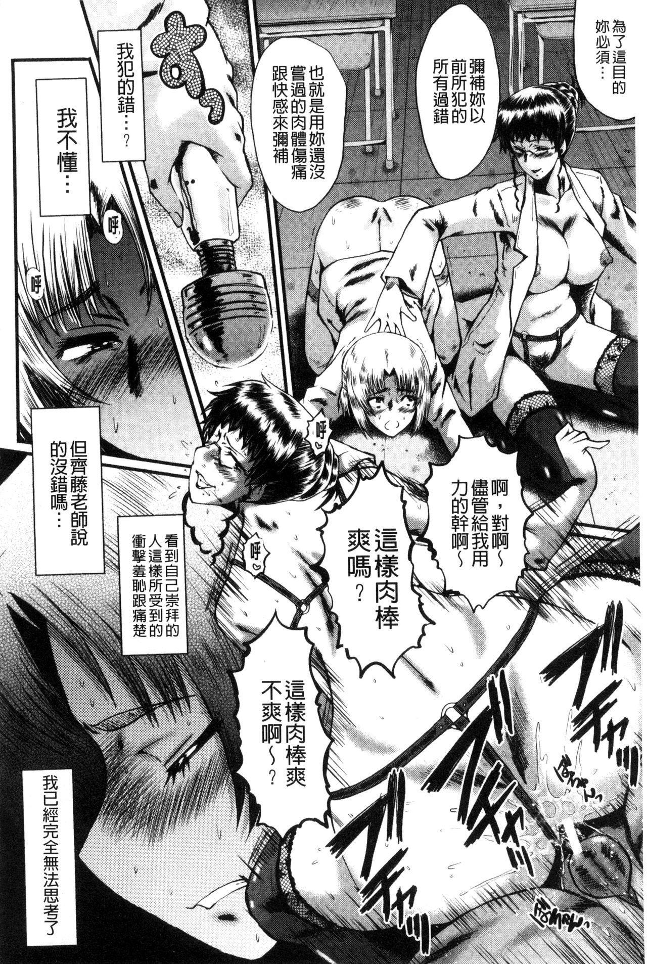 Yaribeya no Oyako 170