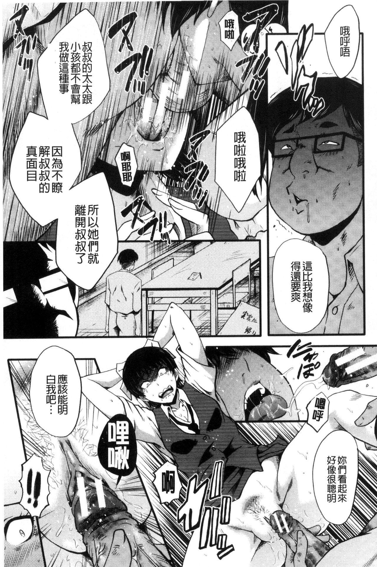 Yaribeya no Oyako 17