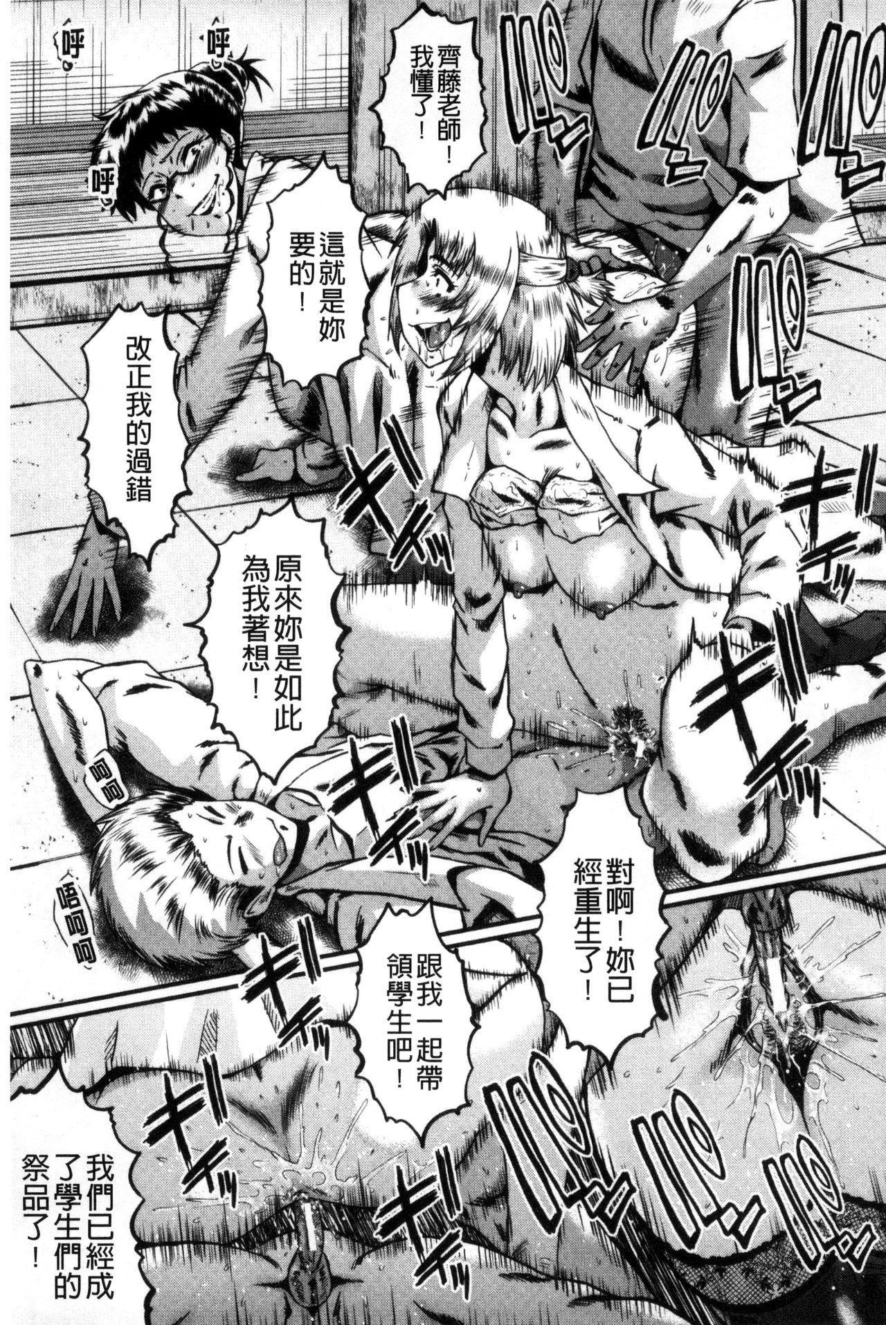 Yaribeya no Oyako 183