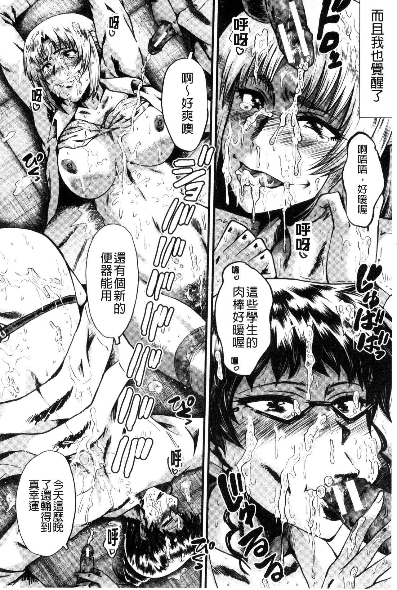 Yaribeya no Oyako 186