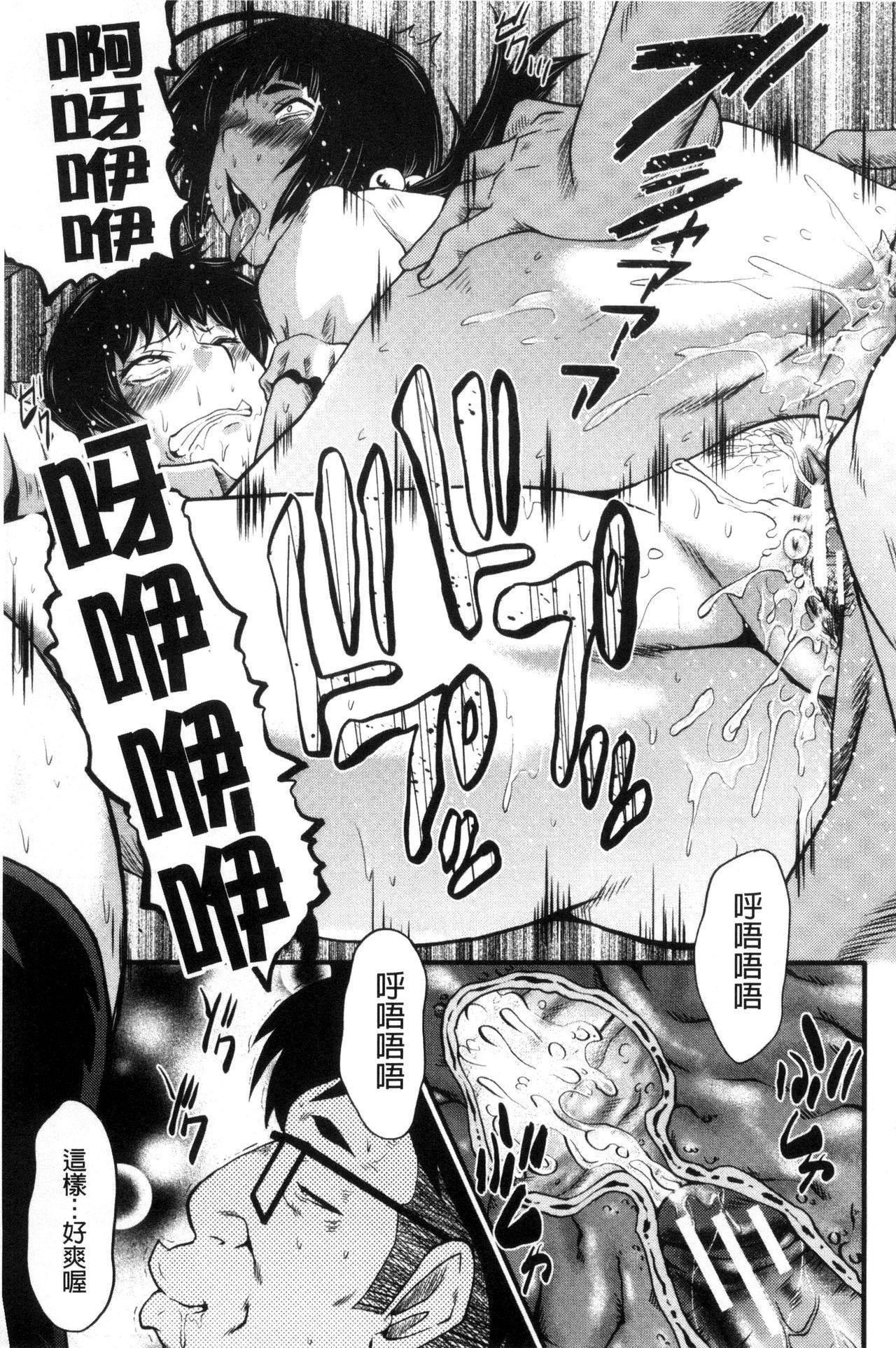 Yaribeya no Oyako 21