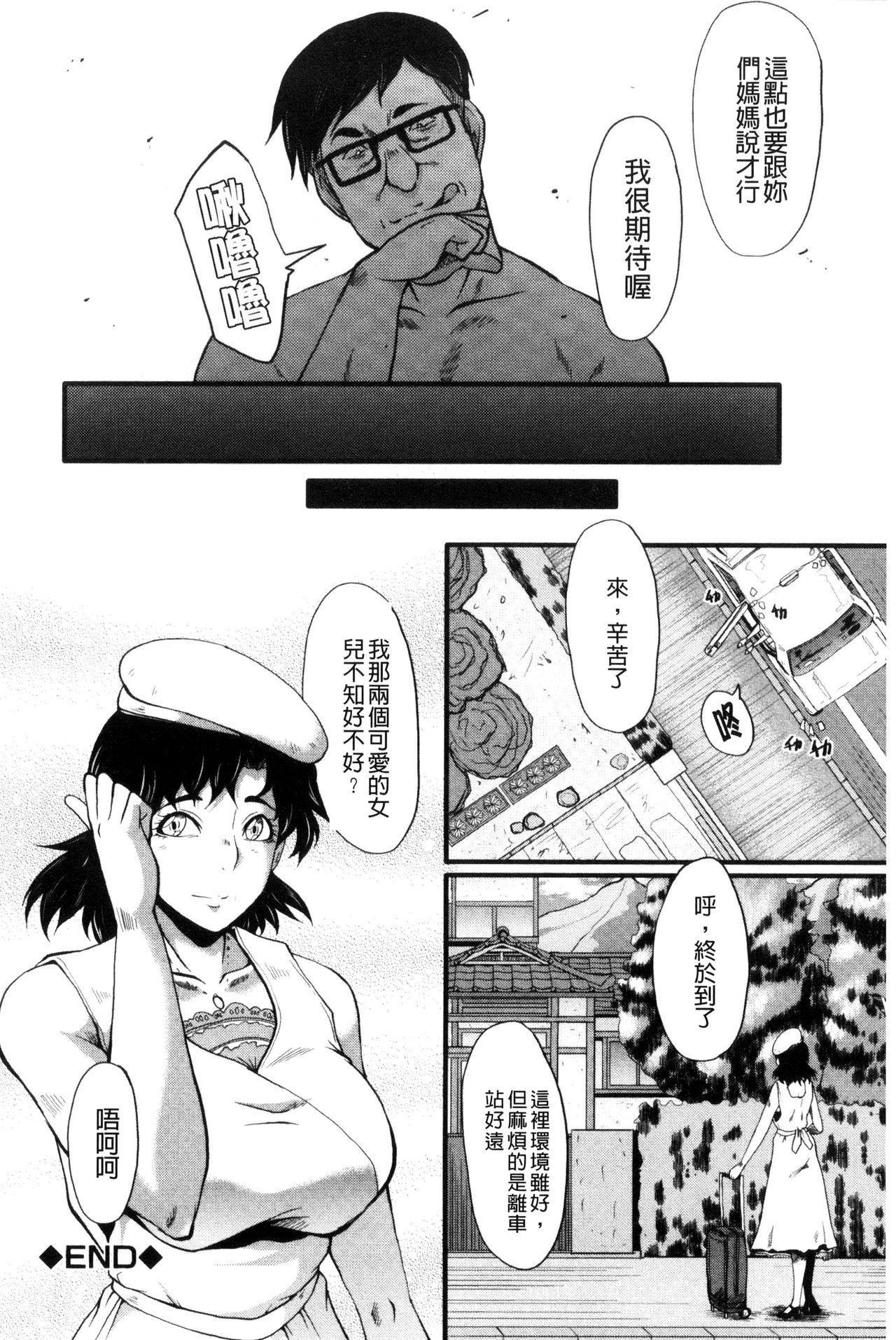 Yaribeya no Oyako 24