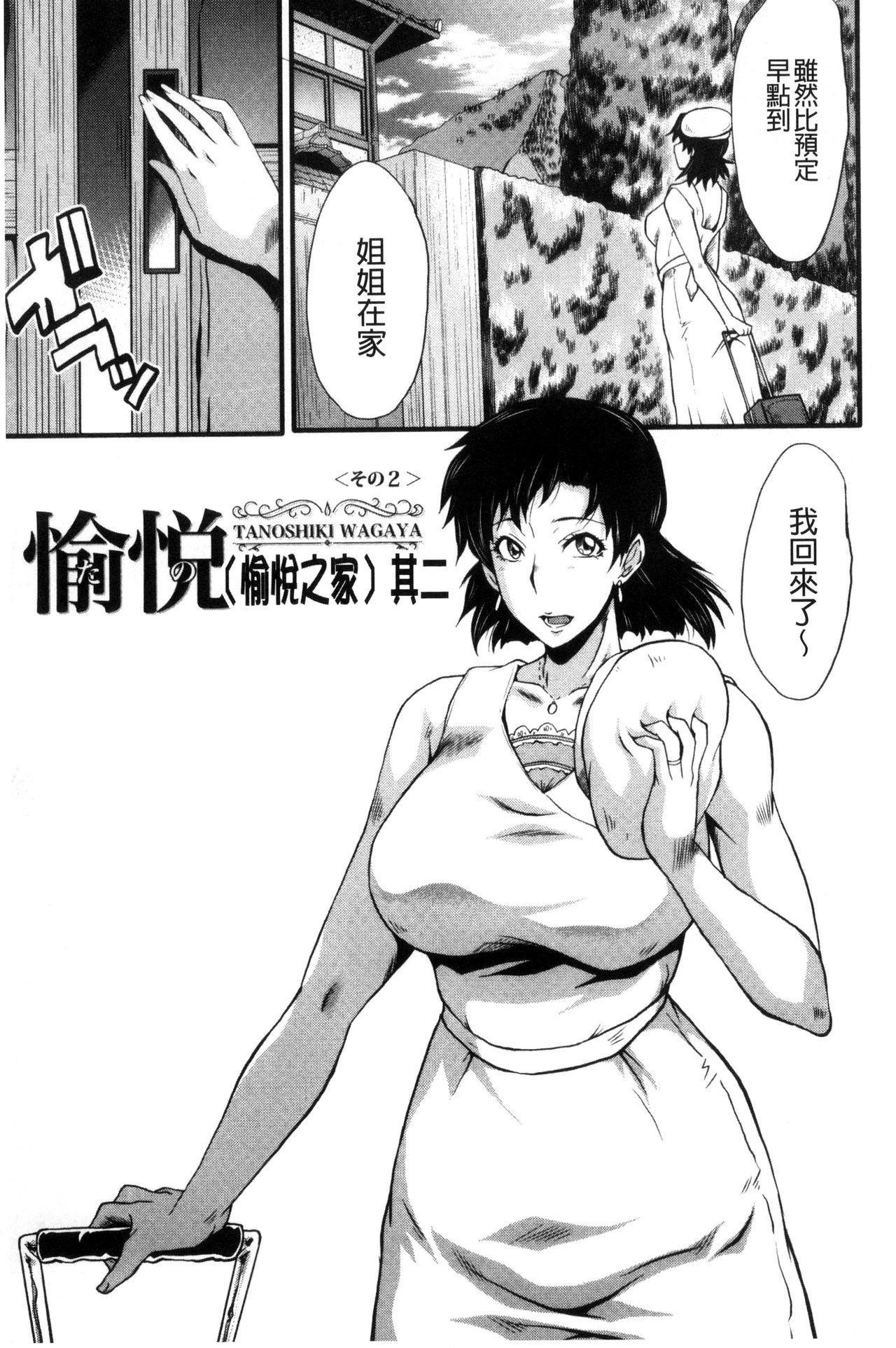 Yaribeya no Oyako 25