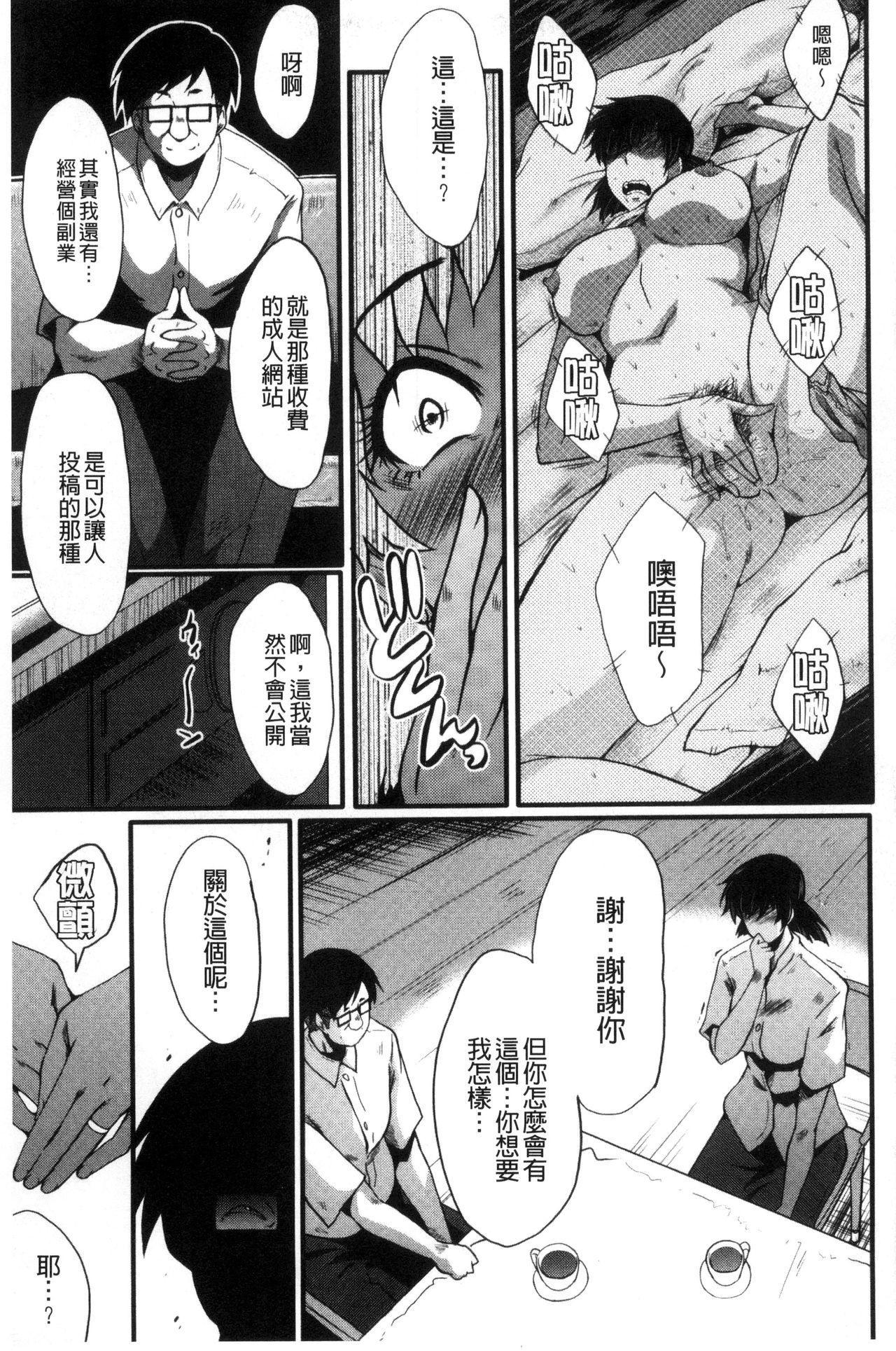 Yaribeya no Oyako 29