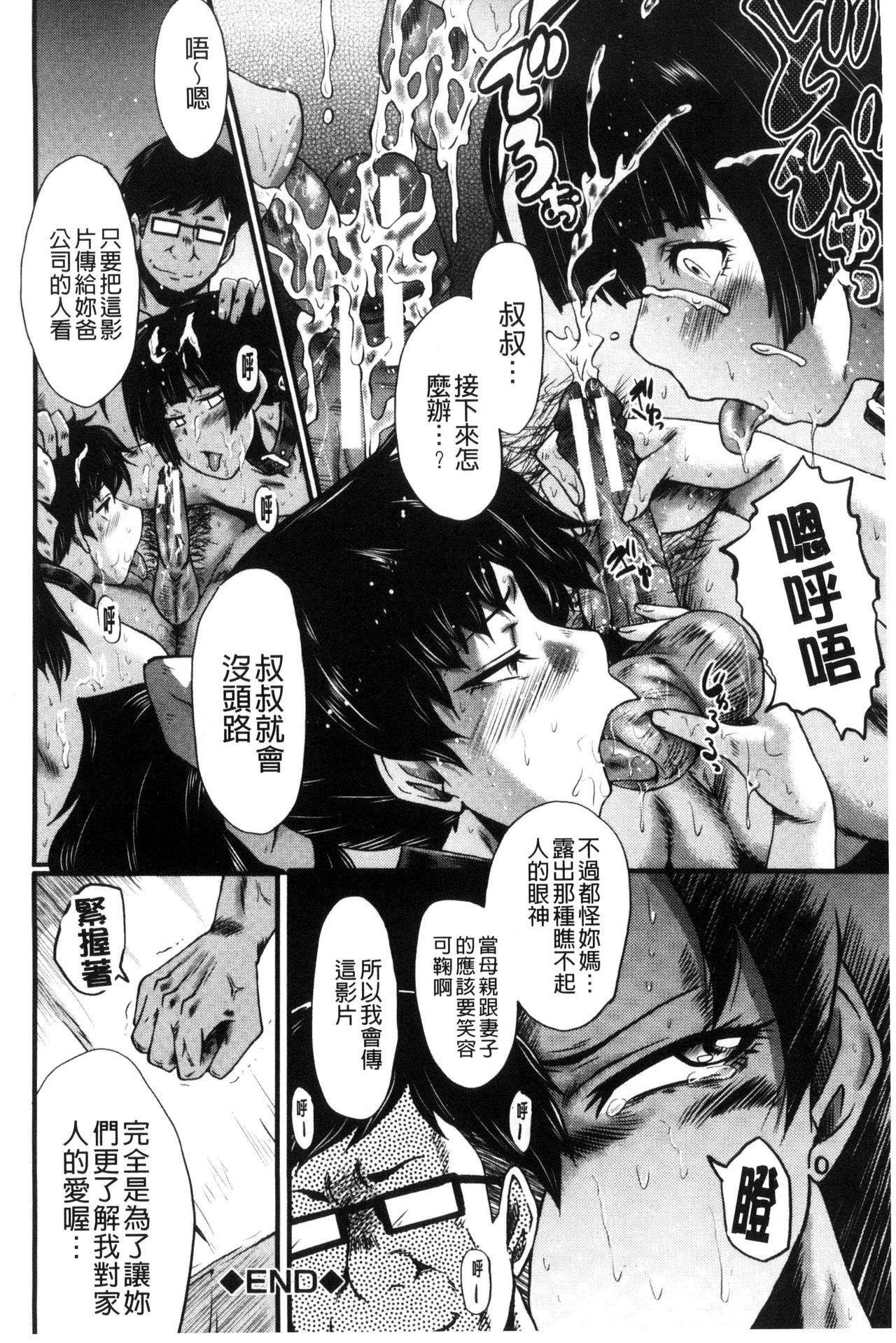 Yaribeya no Oyako 44